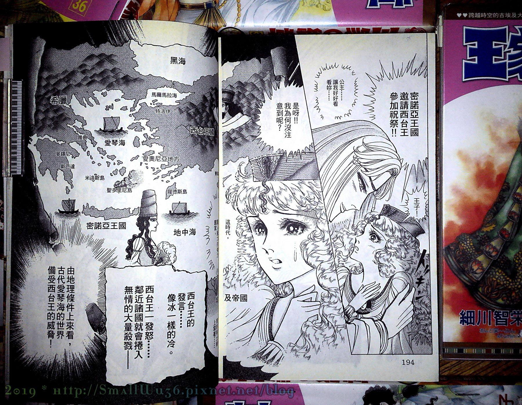 細川智榮子-王家的紋章(尼羅河女兒) 28-35 (長鴻)  vol_33 -2.jpg