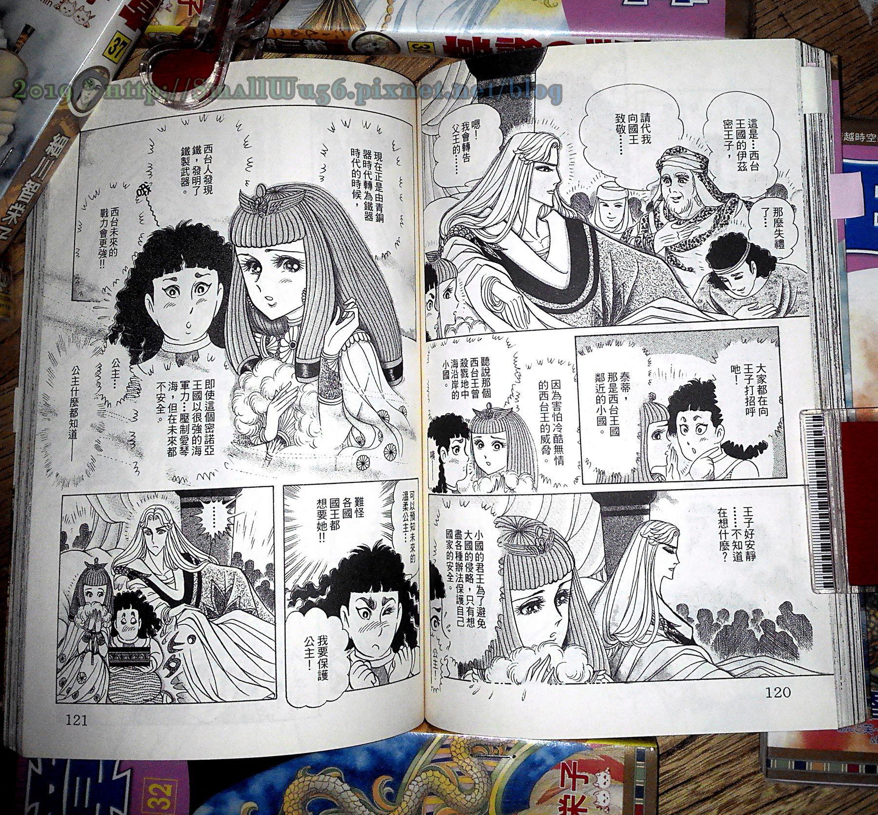 細川智榮子-王家的紋章(尼羅河女兒) 28-35 (長鴻)  vol_34.jpg