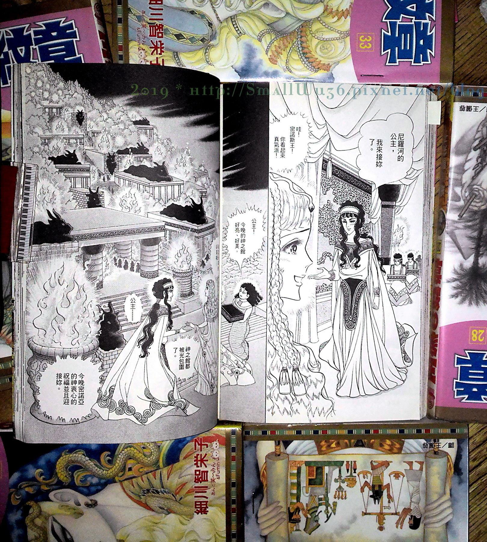 細川智榮子-王家的紋章(尼羅河女兒) 28-35 (長鴻)  vol_35.jpg