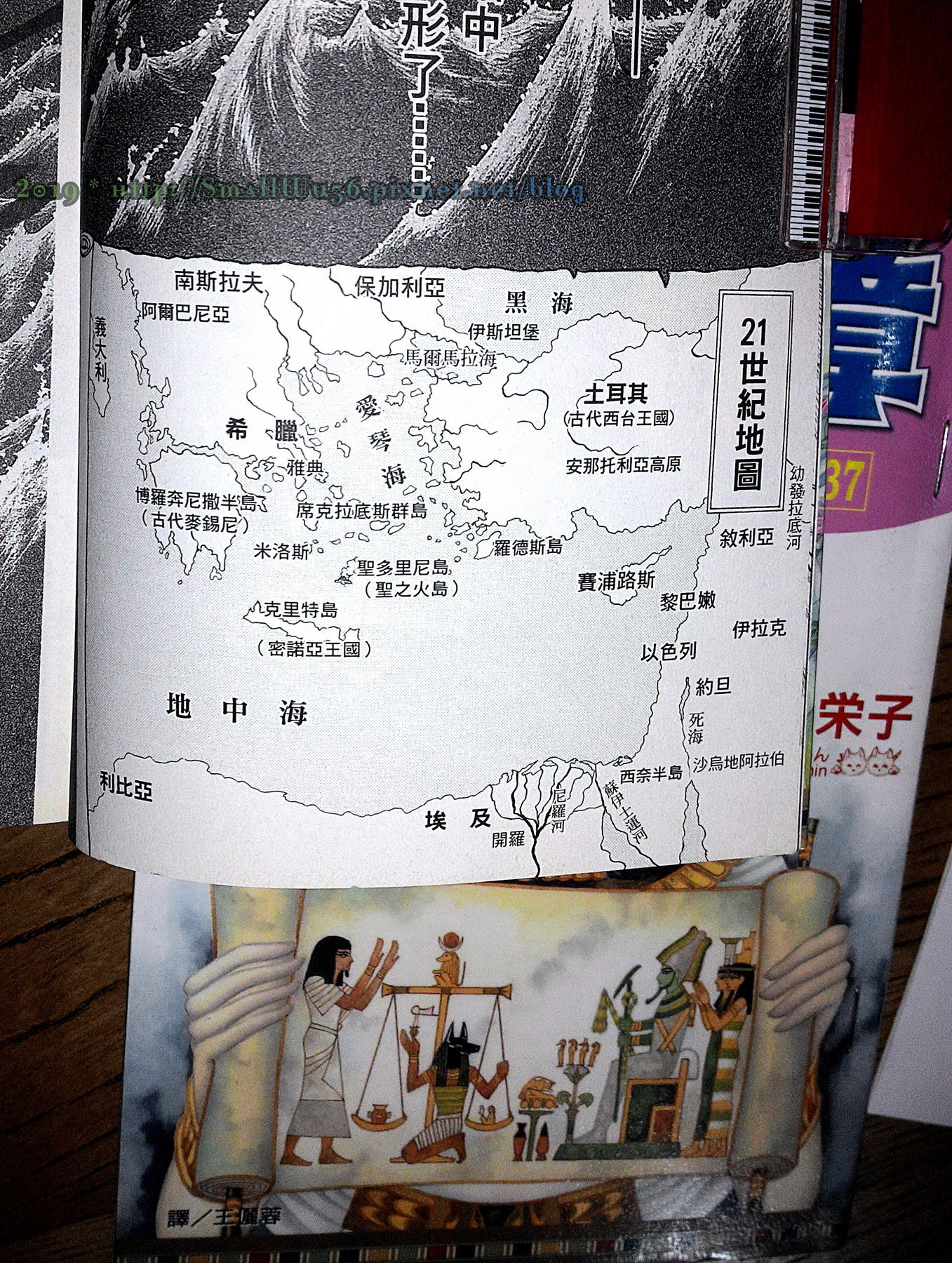細川智榮子-王家的紋章(尼羅河女兒) 36-37 (長鴻)  vol_36.jpg