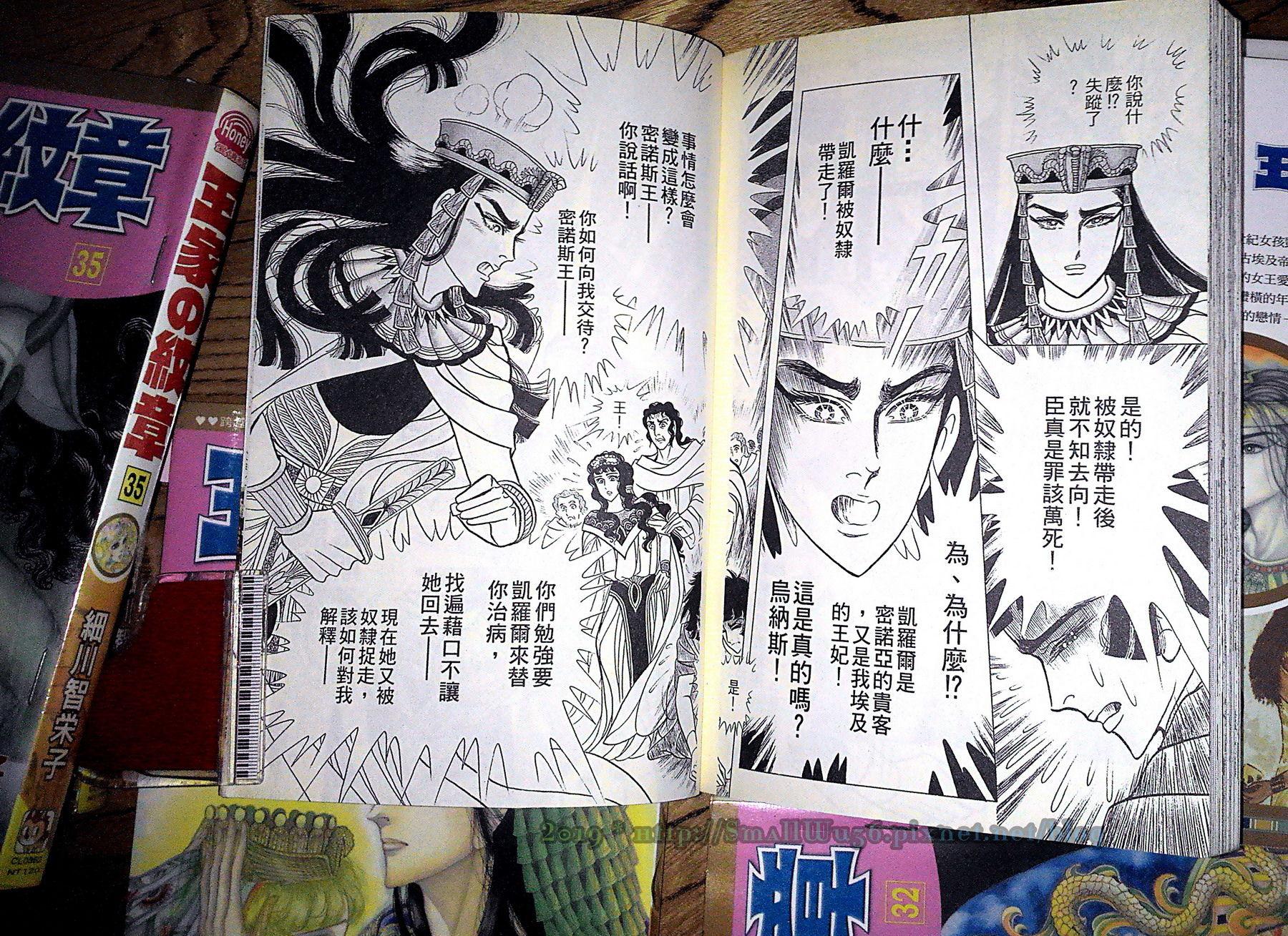 細川智榮子-王家的紋章(尼羅河女兒) 36-37 (長鴻)  vol_37.jpg