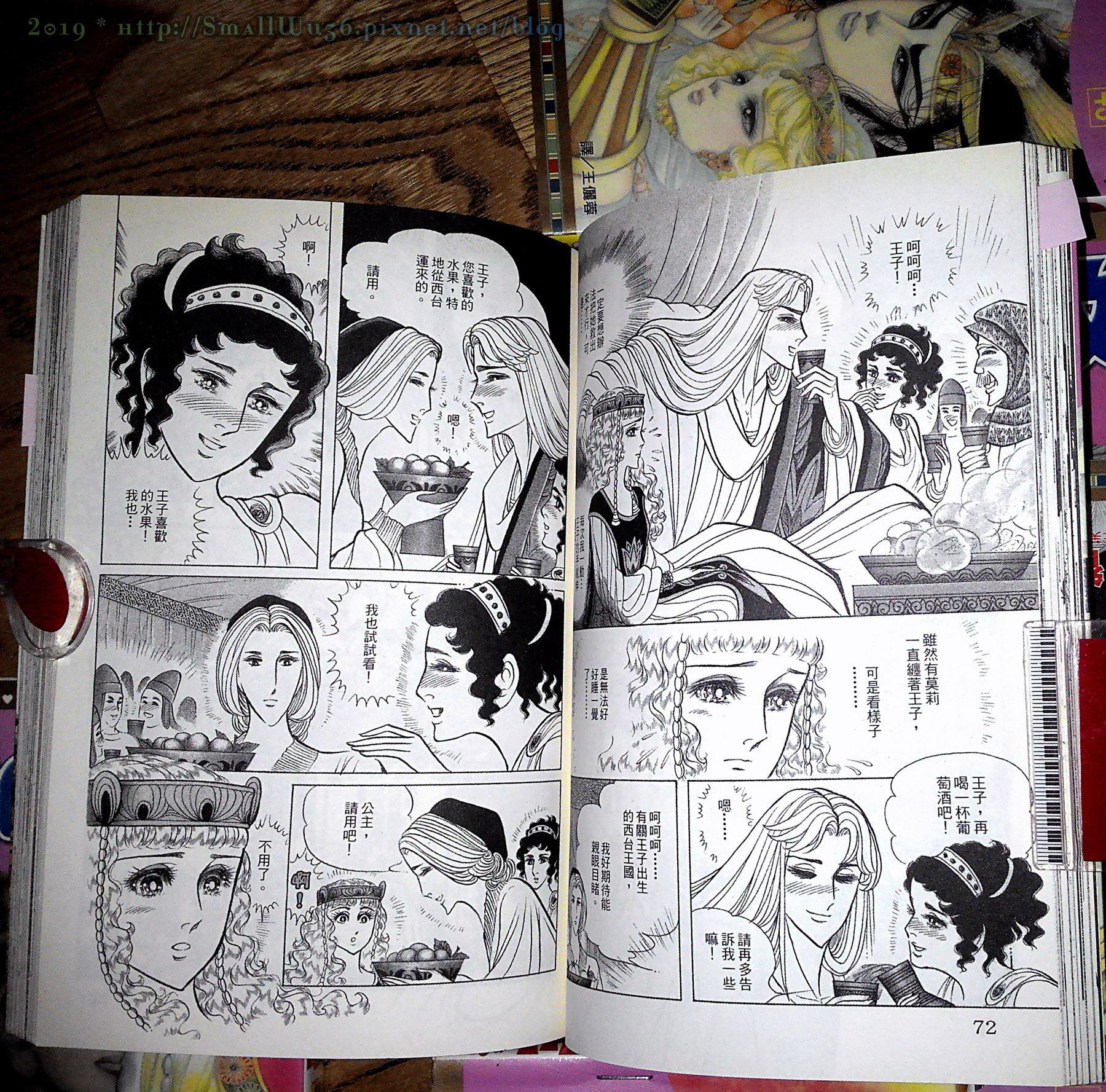 細川智榮子-王家的紋章(尼羅河女兒) 39-44 (長鴻)  vol_38.jpg