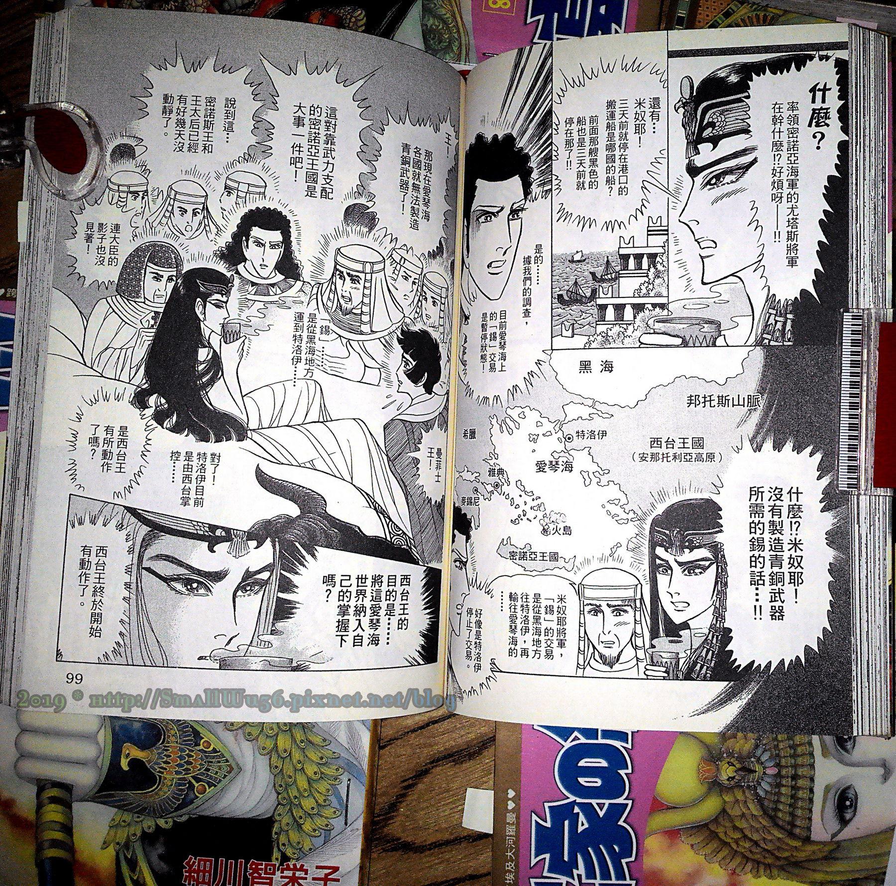 細川智榮子-王家的紋章(尼羅河女兒) 39-44 (長鴻)  vol_40.jpg
