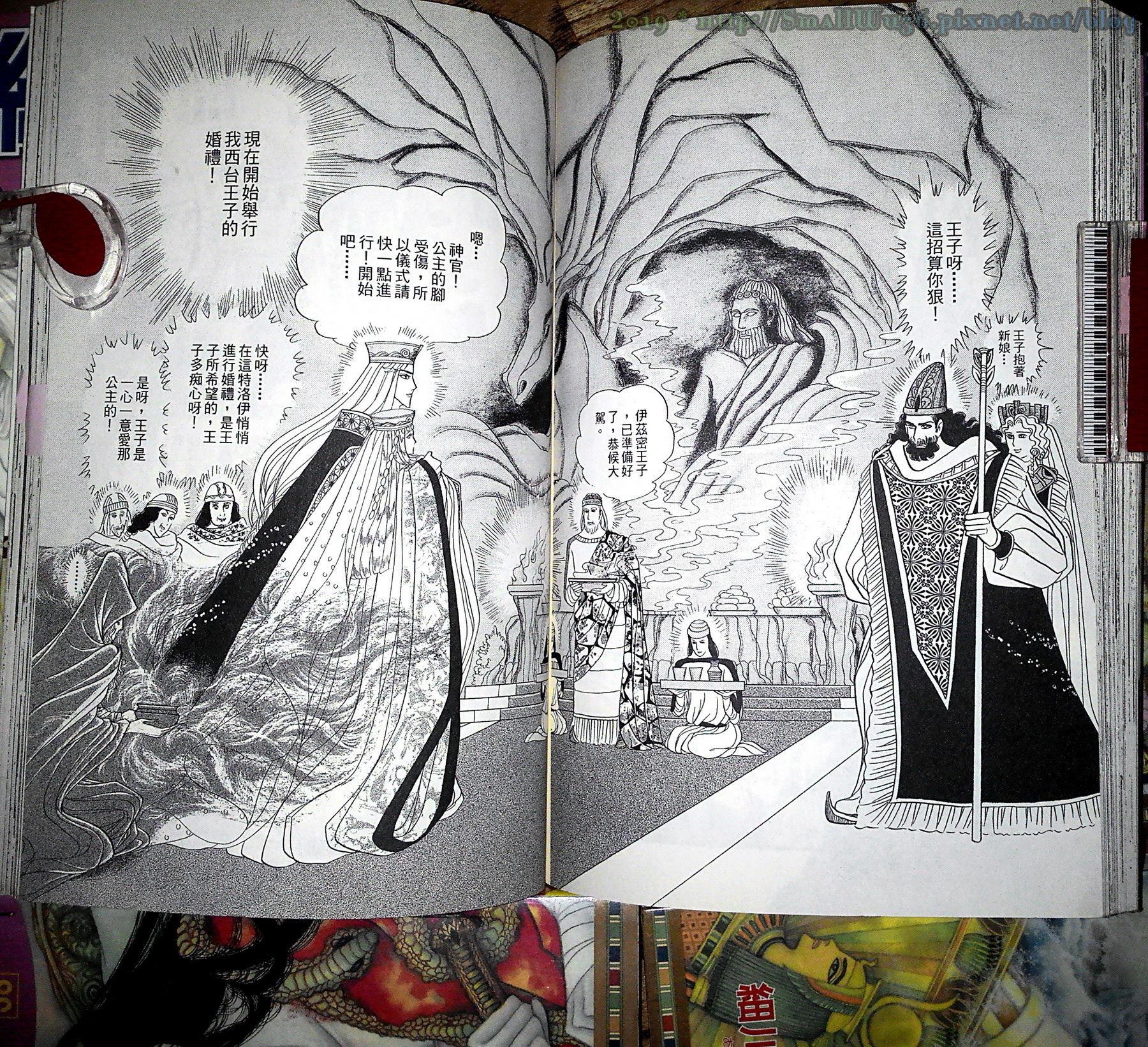 細川智榮子-王家的紋章(尼羅河女兒) 39-44 (長鴻)  vol_41.jpg