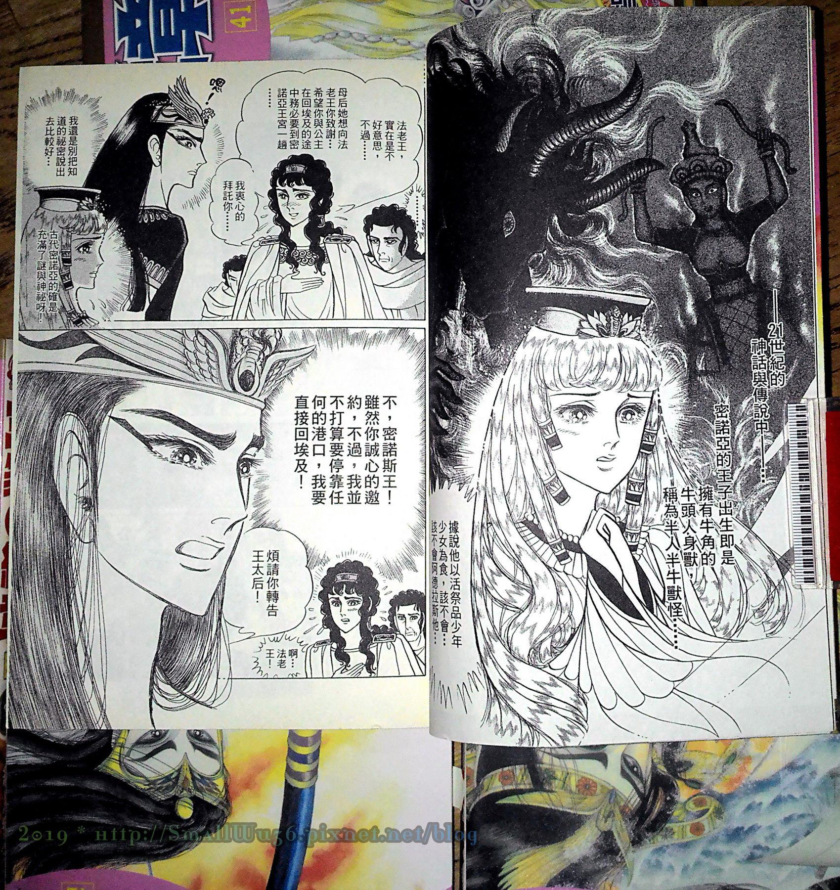 細川智榮子-王家的紋章(尼羅河女兒) 39-44 (長鴻)  vol_44.jpg