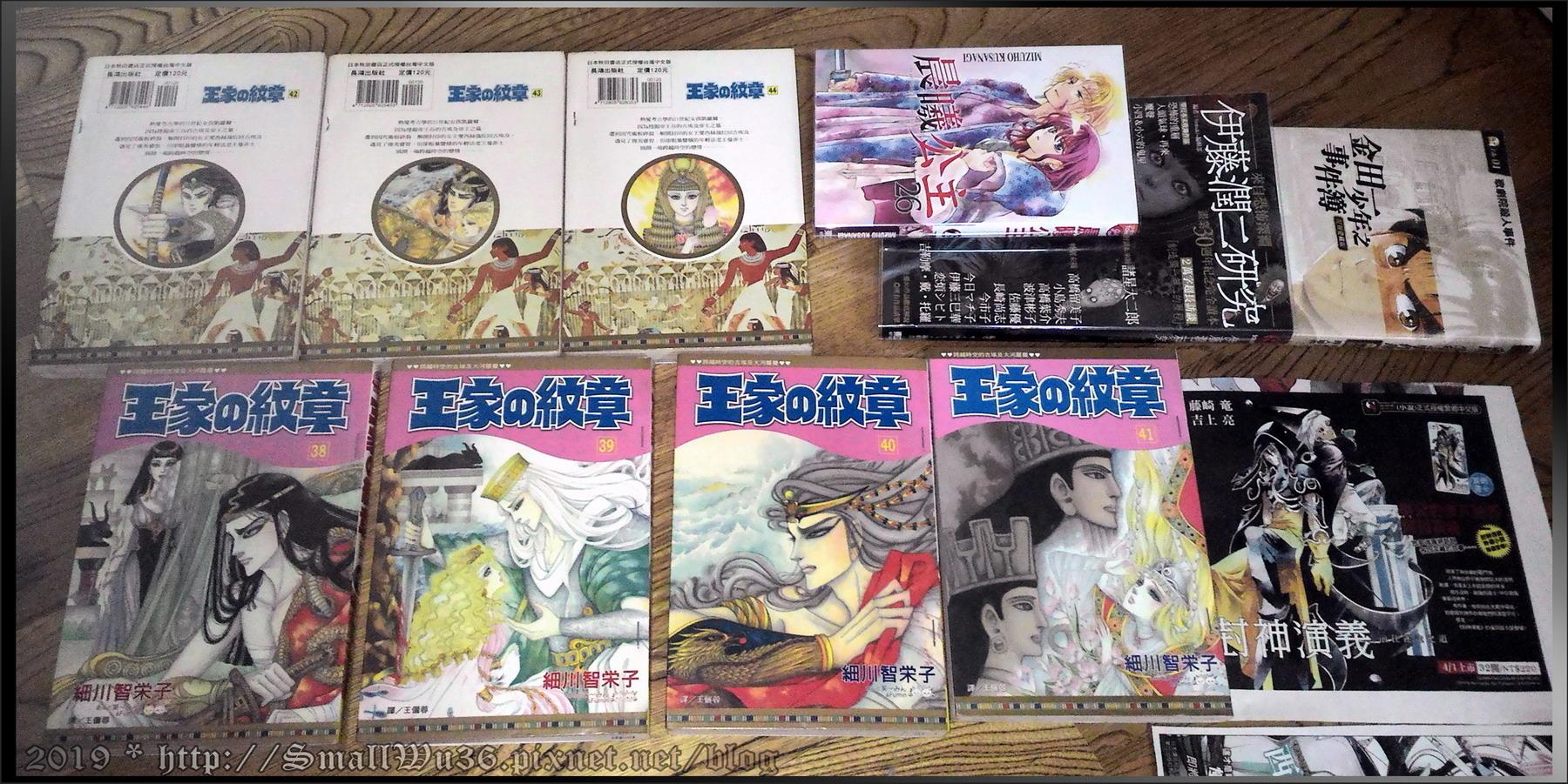 細川智榮子-王家的紋章(尼羅河女兒) Vol_ 38-44  (長鴻) 封面.jpg