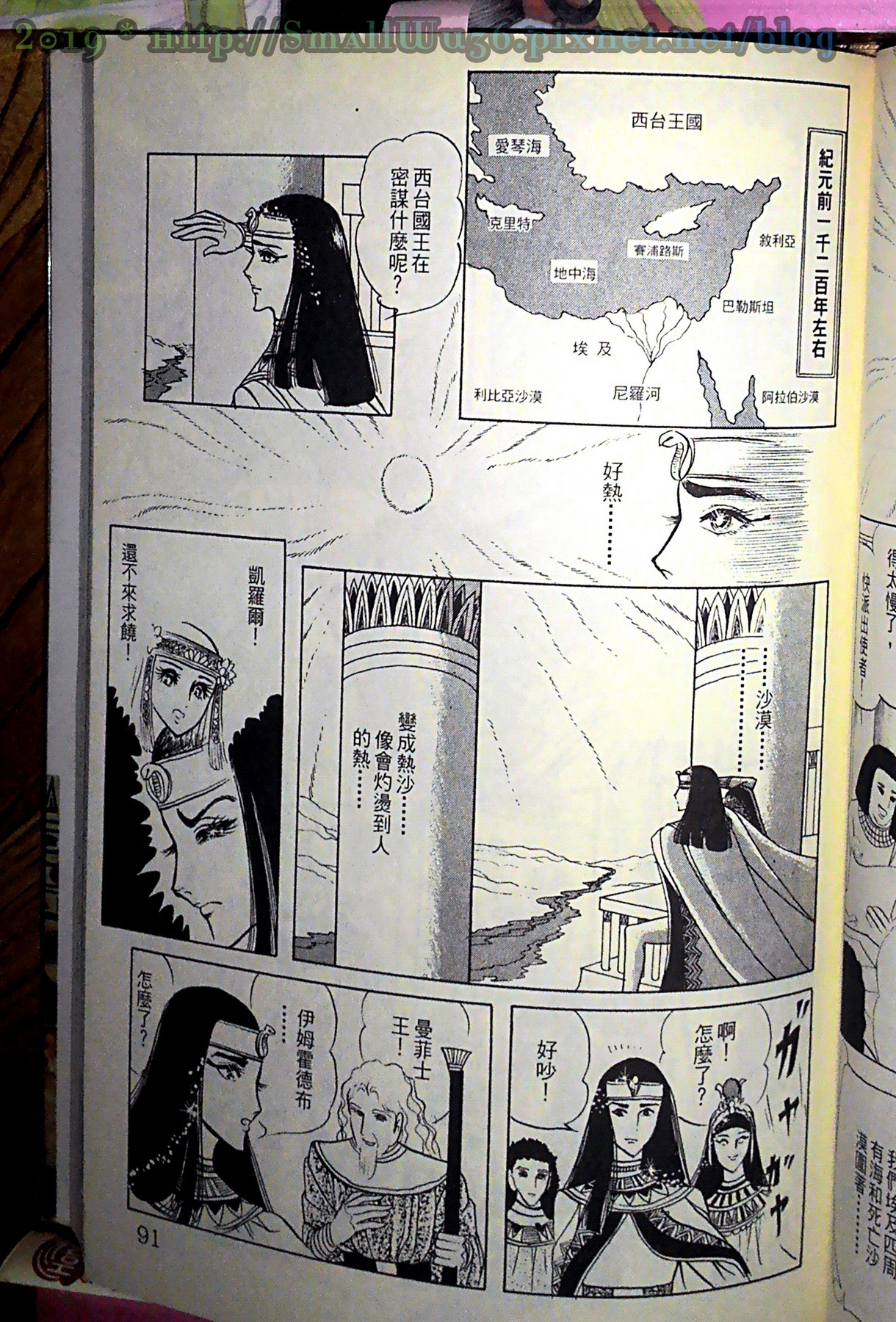 細川智榮子-王家的紋章(尼羅河女兒) 01-48 (長鴻)  vol_03 西元前1200地圖.jpg