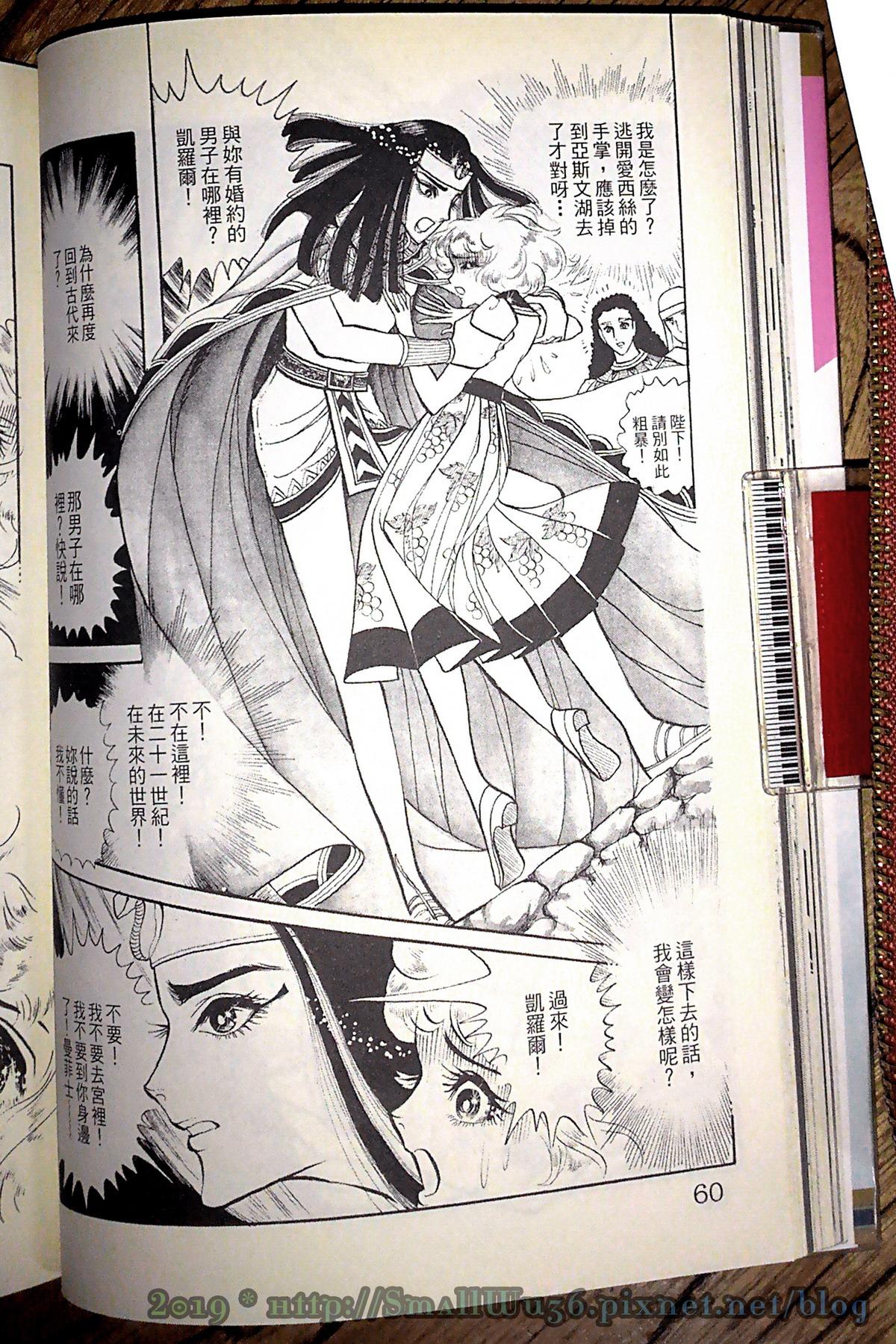 細川智榮子-王家的紋章(尼羅河女兒) 01-48 (長鴻)  vol_03 男女主身高1.jpg