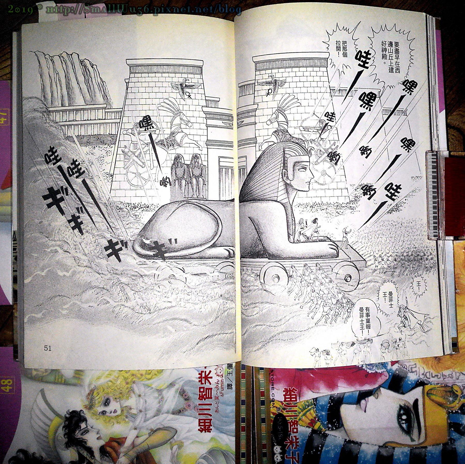細川智榮子-王家的紋章(尼羅河女兒) 01-48 (長鴻)  vol_03 底比斯.jpg