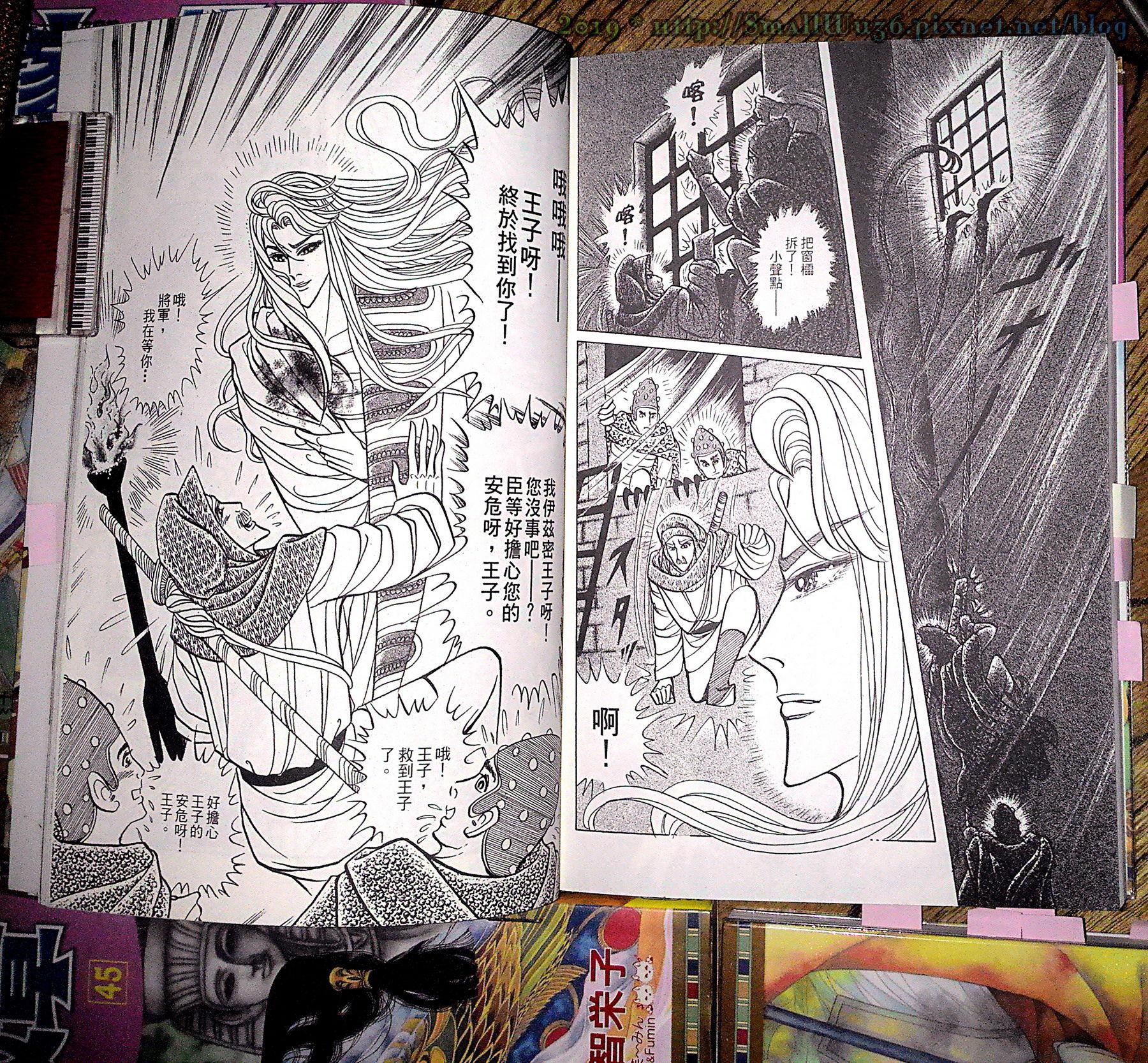 細川智榮子-王家的紋章(尼羅河女兒) 01-48 (長鴻)  vol_46 後期伊茲密.jpg
