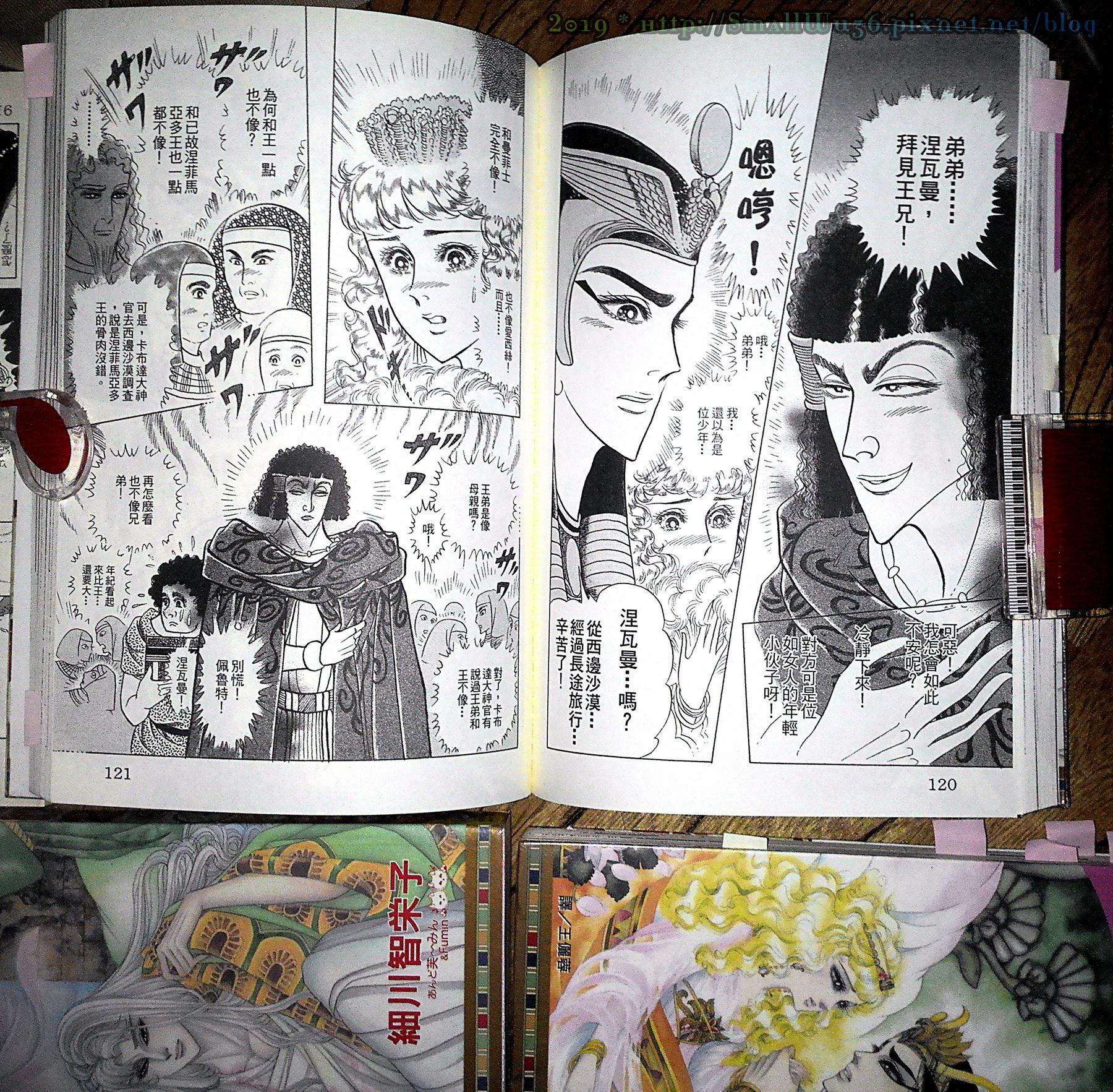 細川智榮子-王家的紋章(尼羅河女兒) 01-48 (長鴻)  vol_47.jpg