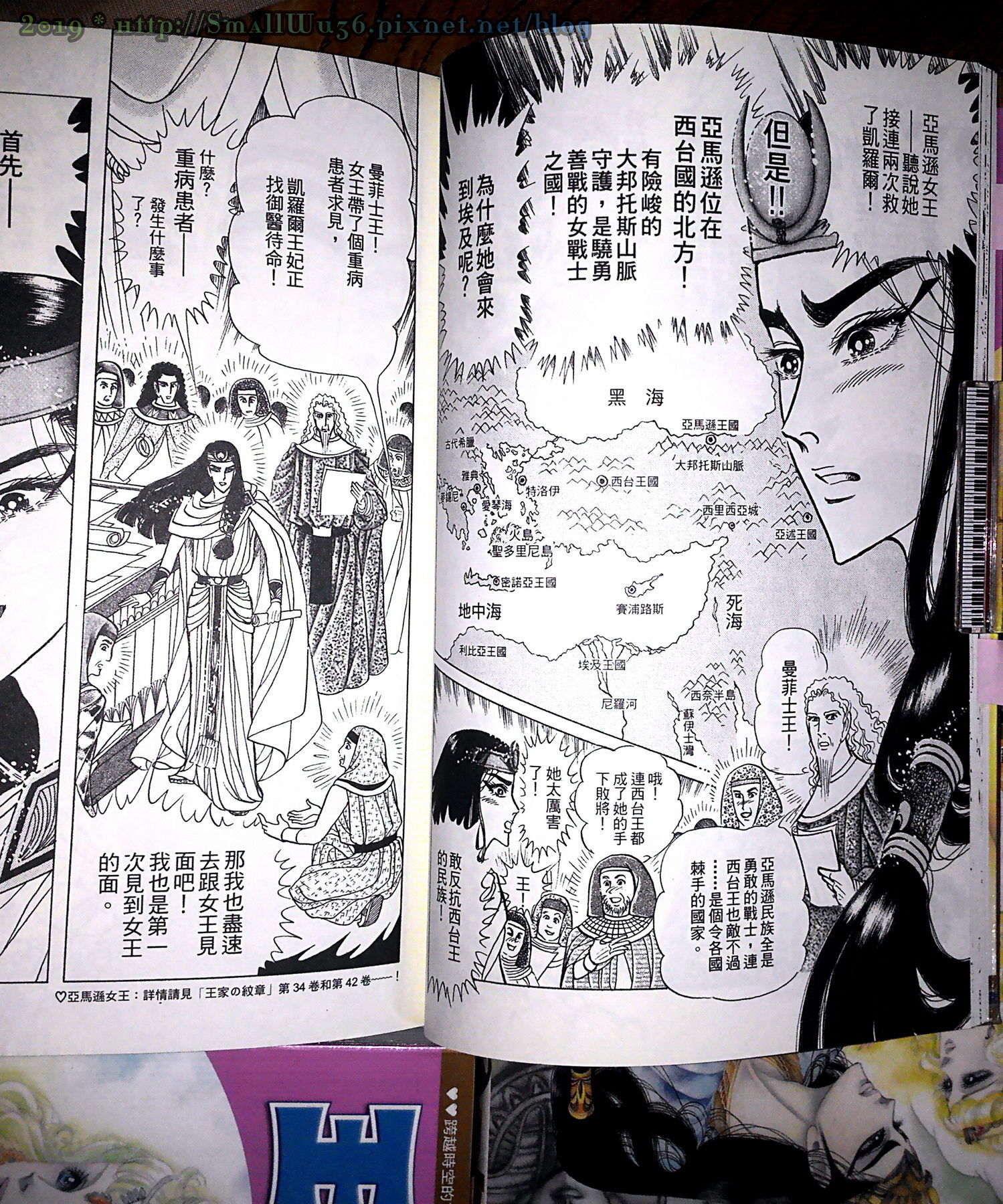 細川智榮子-王家的紋章(尼羅河女兒) 01-48 (長鴻)  vol_48 亞馬遜國地圖.jpg