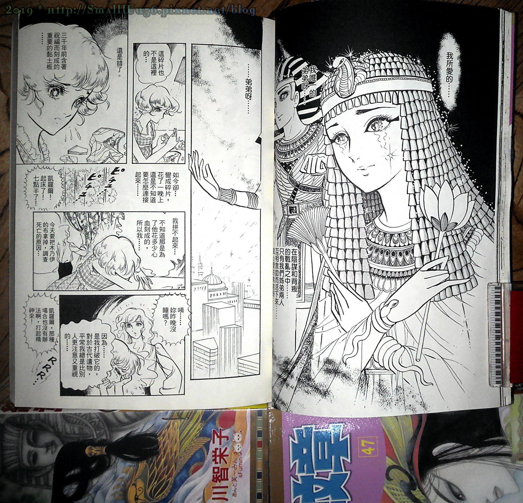 細川智榮子-王家的紋章(尼羅河女兒) 01-48 (長鴻)  vol_01.jpg