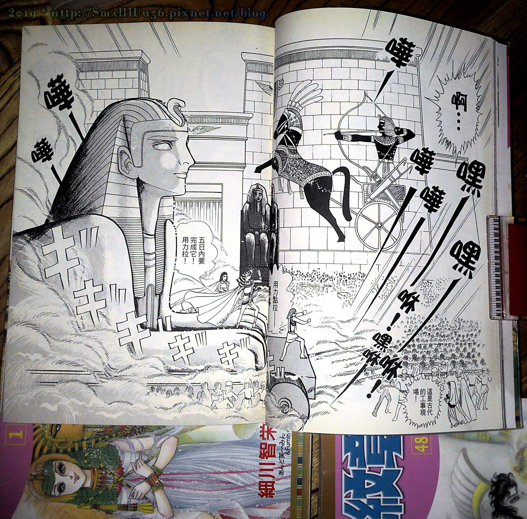 細川智榮子-王家的紋章(尼羅河女兒) 01-48 (長鴻)  vol_02 底比斯.jpg