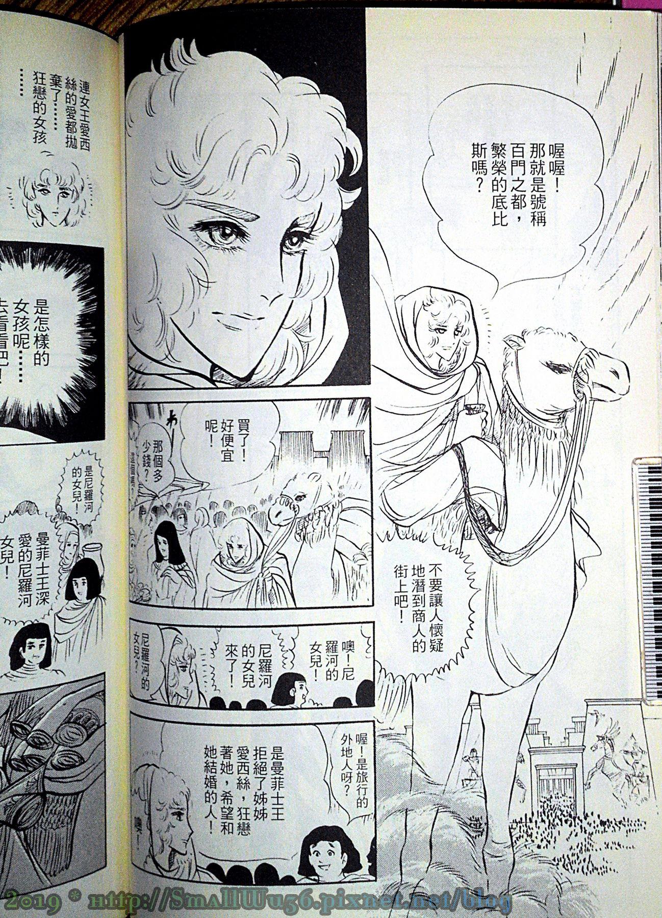 細川智榮子-王家的紋章(尼羅河女兒) 01-48 (長鴻)  vol_03 伊茲密2.jpg