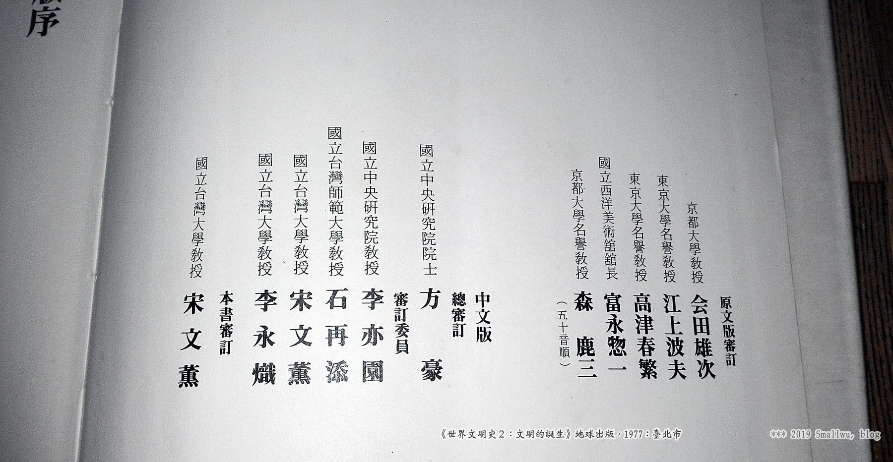 世界文明史2-文明的誕生-02 作者群 翻譯審議群.jpg