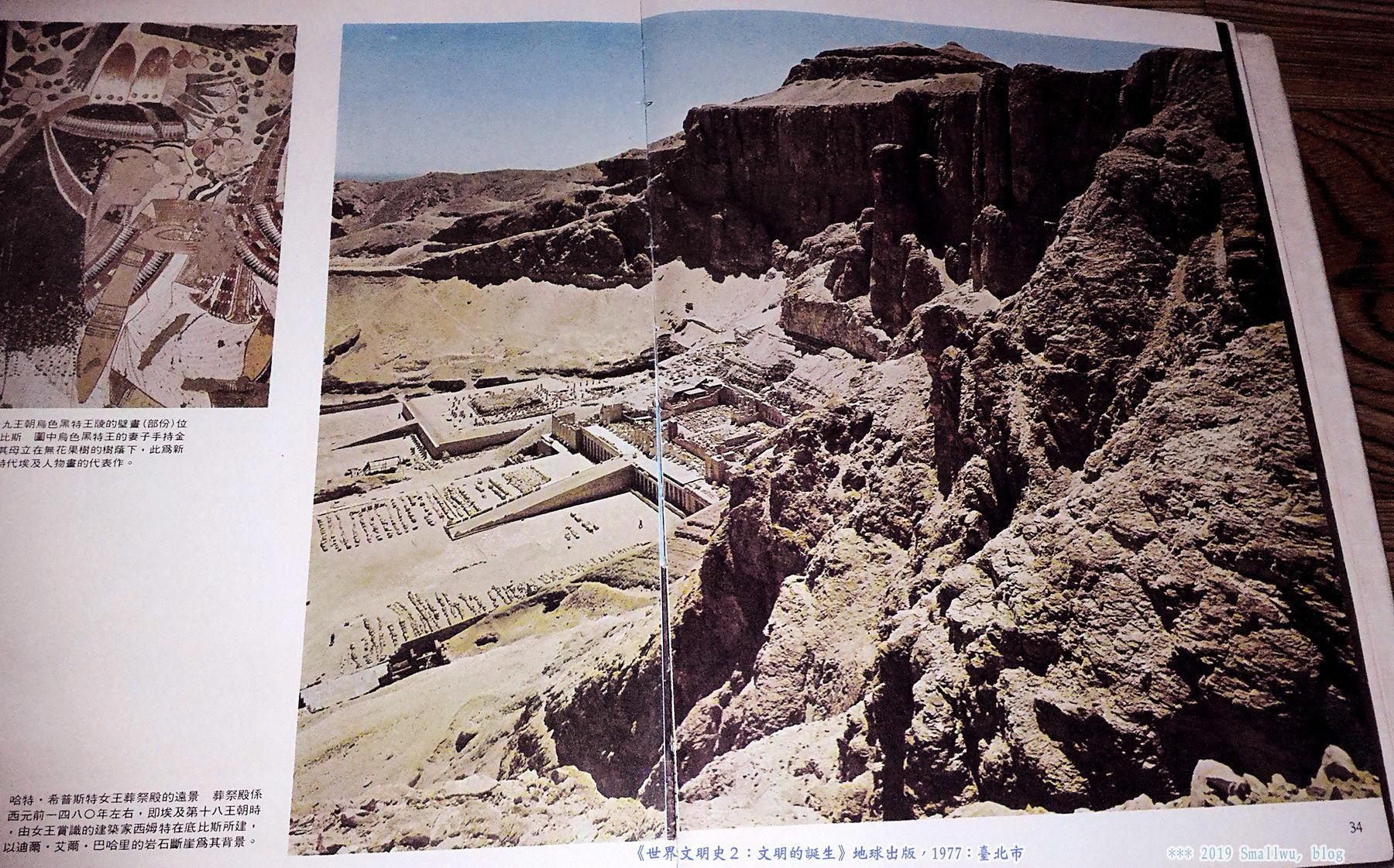 世界文明史2-文明的誕生-05 哈謝普蘇寢廟 Hatshepsut.jpg