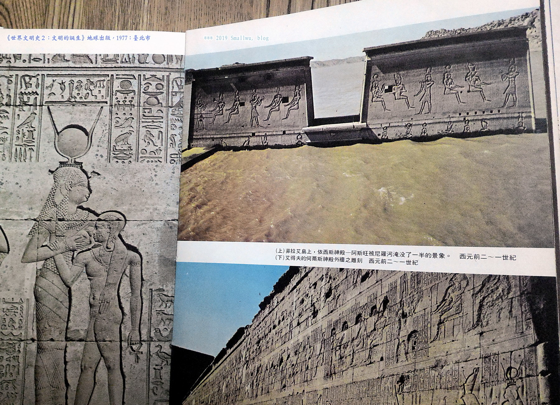 世界文明史2-文明的誕生-06 菲萊島 Temple of Isis 伊西斯神廟.jpg