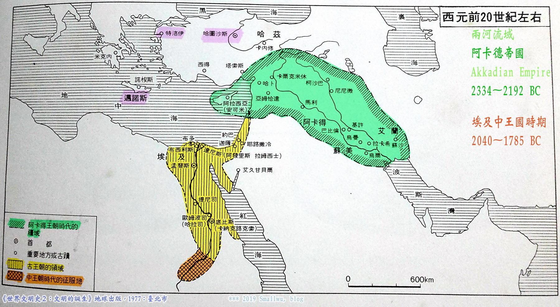 世界文明史2-文明的誕生-07 埃及古文朝與中王朝, 兩河流域-阿卡德王朝.jpg