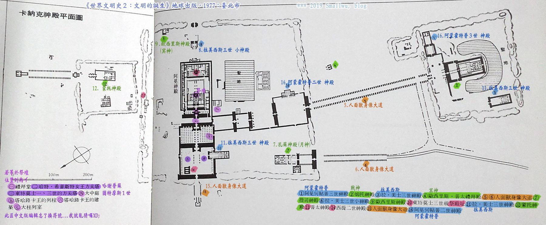 世界文明史2-文明的誕生-12 卡納克神殿 平面圖.jpg