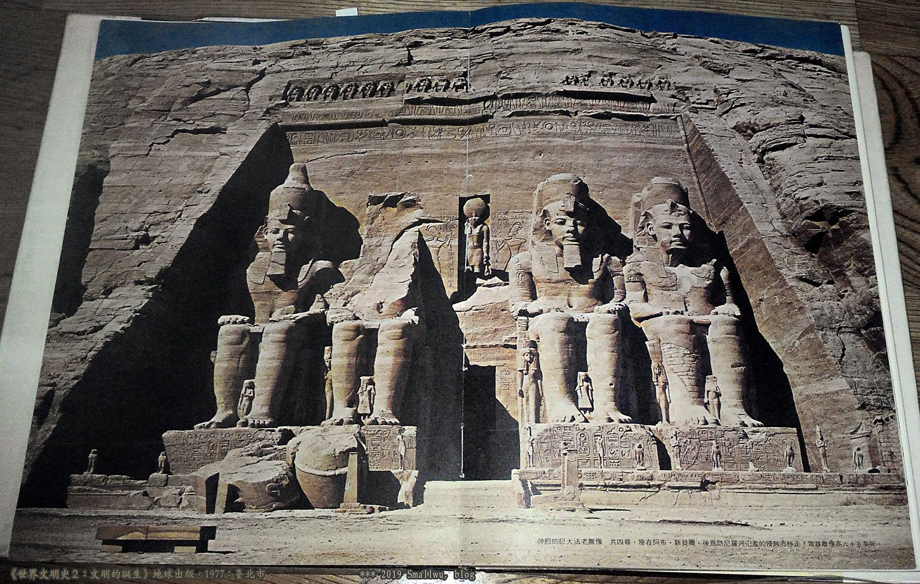 世界文明史2-文明的誕生-16 阿布辛貝神殿 拉美西斯二世雕像4尊.jpg
