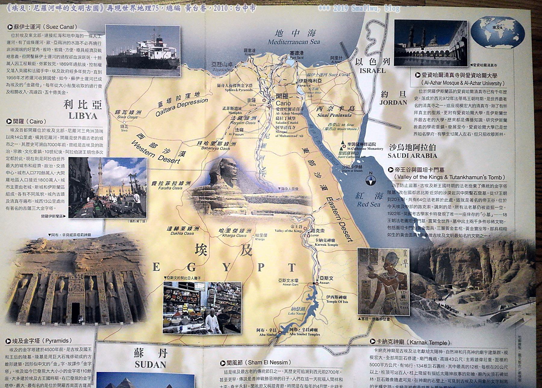 再現世界地理75-埃及-尼羅河畔的文明古國_02 現代埃及地圖 .jpg