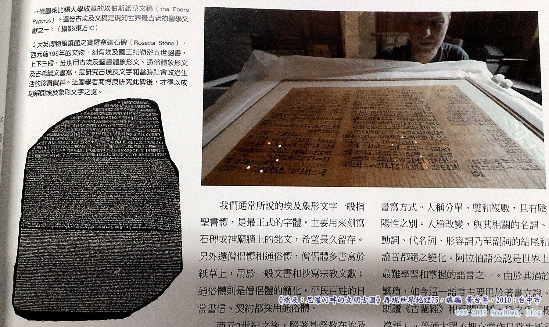再現世界地理75-埃及-尼羅河畔的文明古國_04 埃伯斯紙草-最古老醫學手稿, 羅賽達石碑.jpg