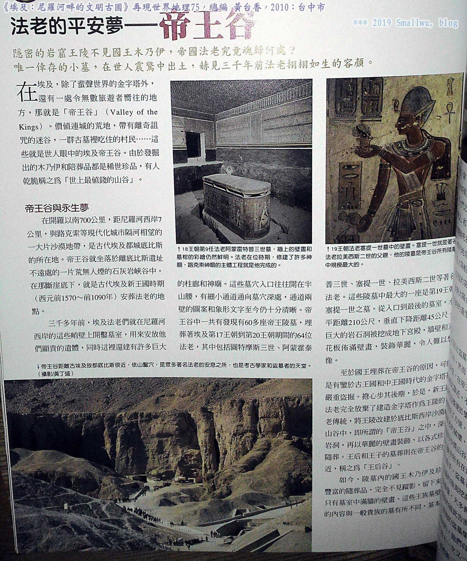 再現世界地理75-埃及-尼羅河畔的文明古國_05 帝王谷 內外部.jpg