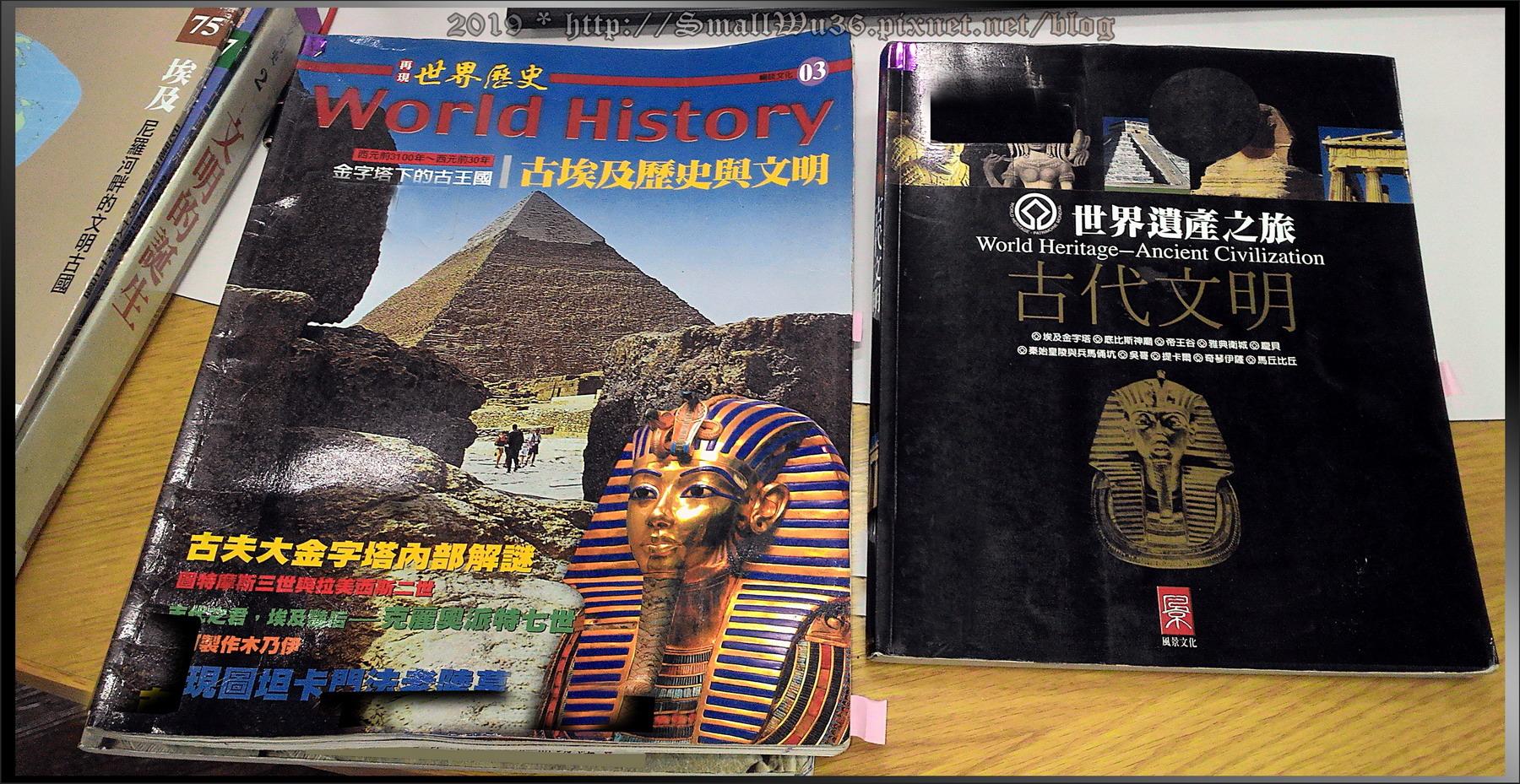 再現世界歷史3-古埃及歷史與文明,古代文明-世界遺產之旅 封面.jpg