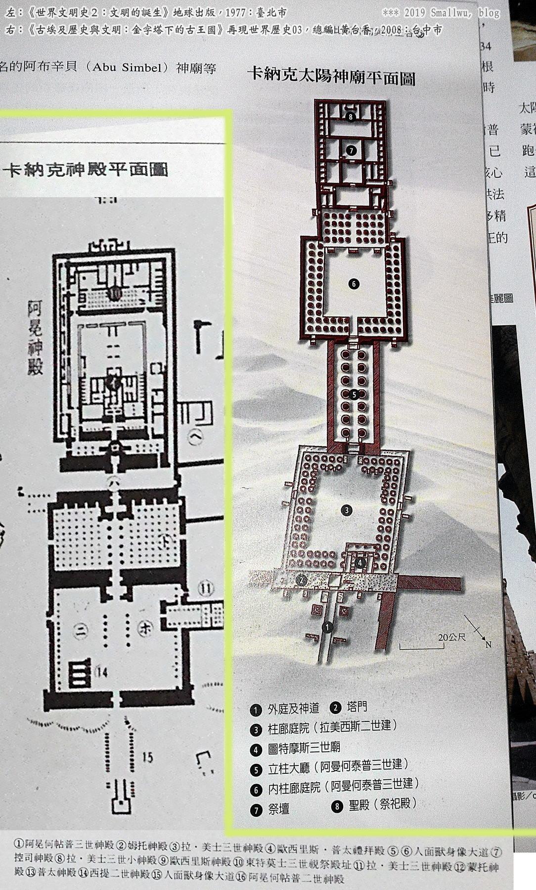 再現世界歷史3-古埃及歷史與文明_04 卡納克神殿 平面圖.jpg