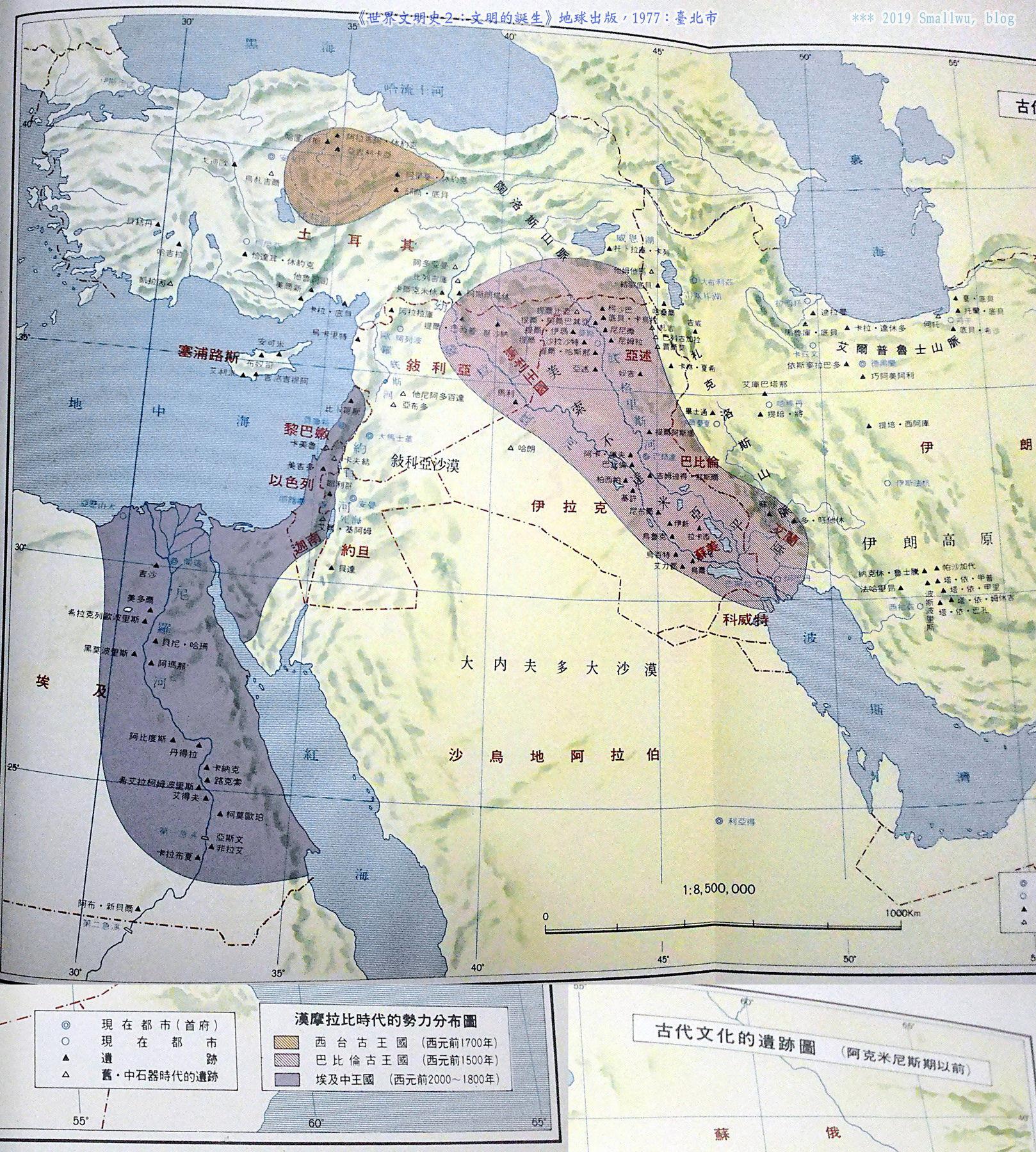 世界文明史2-文明的誕生-17 漢摩拉比時代勢力圖, 埃及中王國, 西台古王國.jpg
