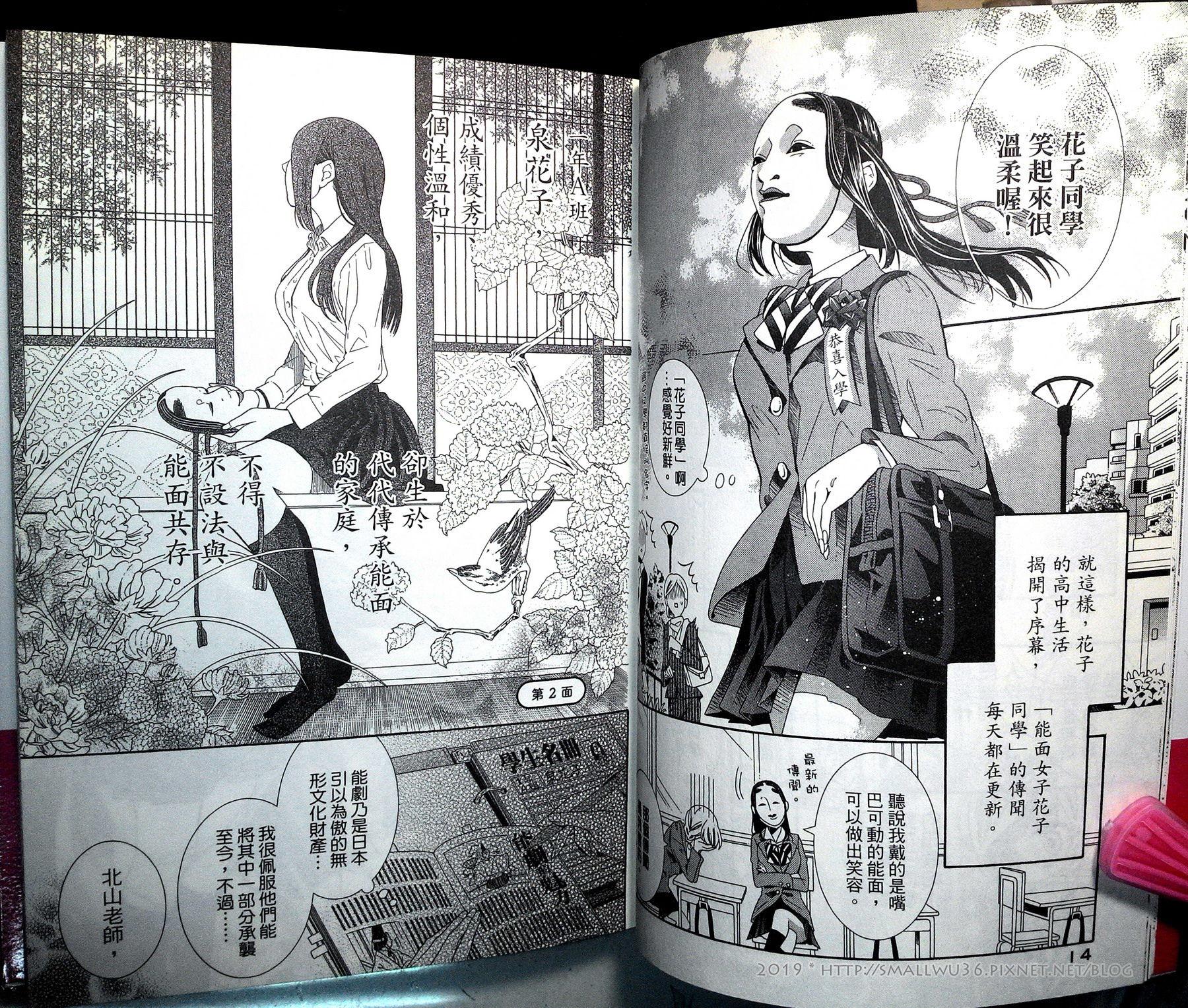 織田涼-能面女子花子同學 Vol_1-2.jpg