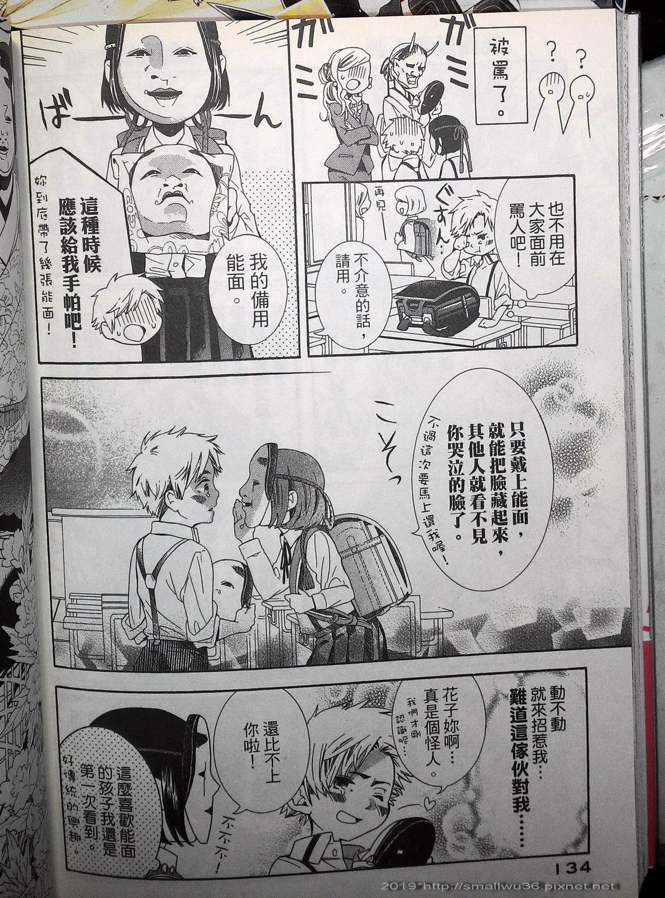 織田涼-能面女子花子同學 Vol_1-2 (2).jpg