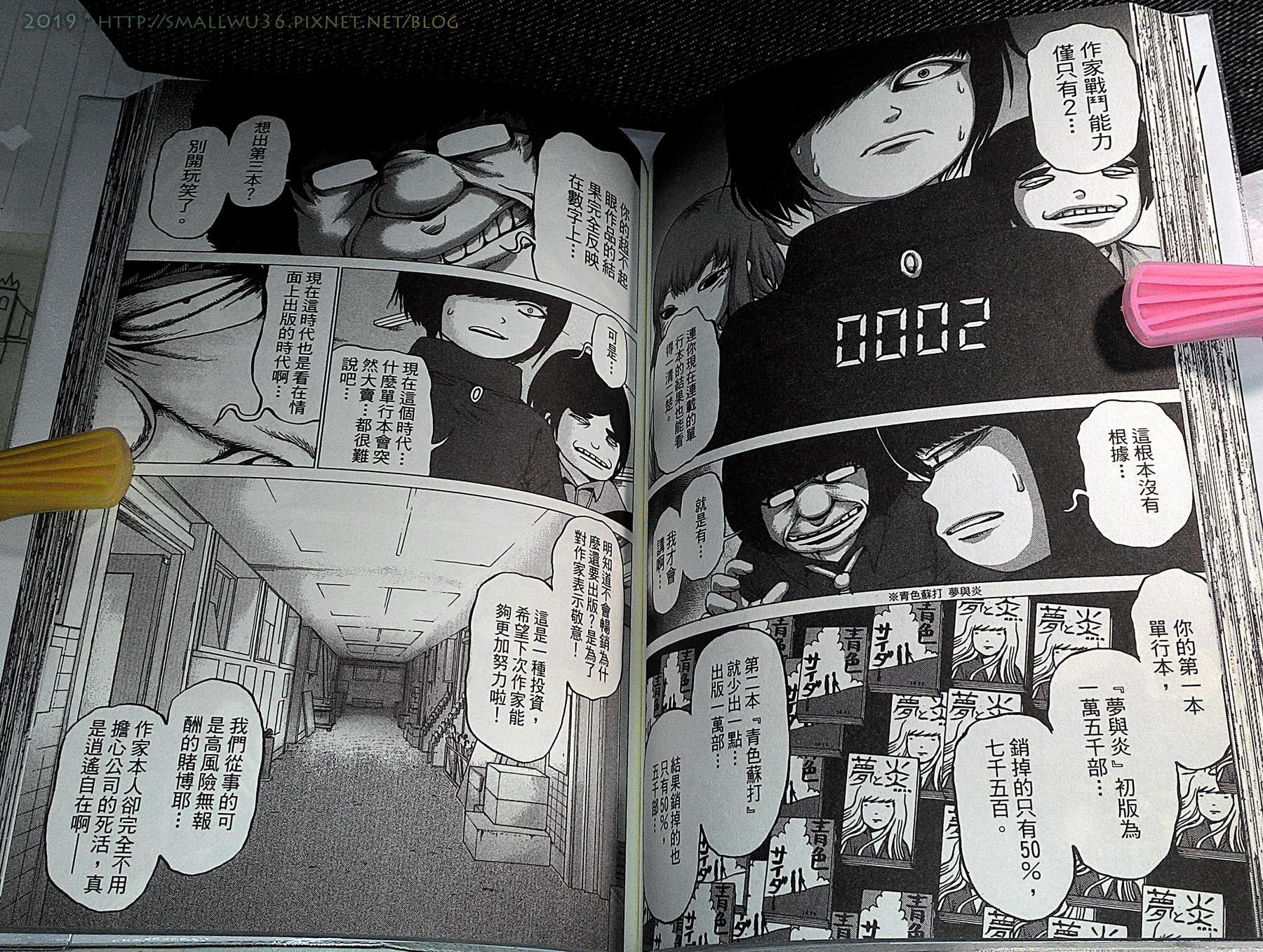 押切蓮介-狹隘世界的ID(1).jpg