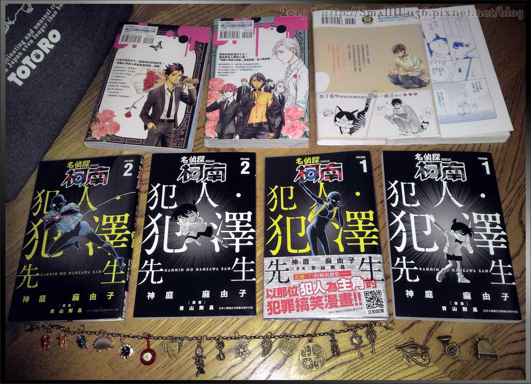 神庭麻由子-名偵探柯南犯人-犯澤先生1-2, 霜月加代子-吸血鬼的晚宴 2完, 二ツ家あす-同居人有時在腿上_有時在頭上.jpg