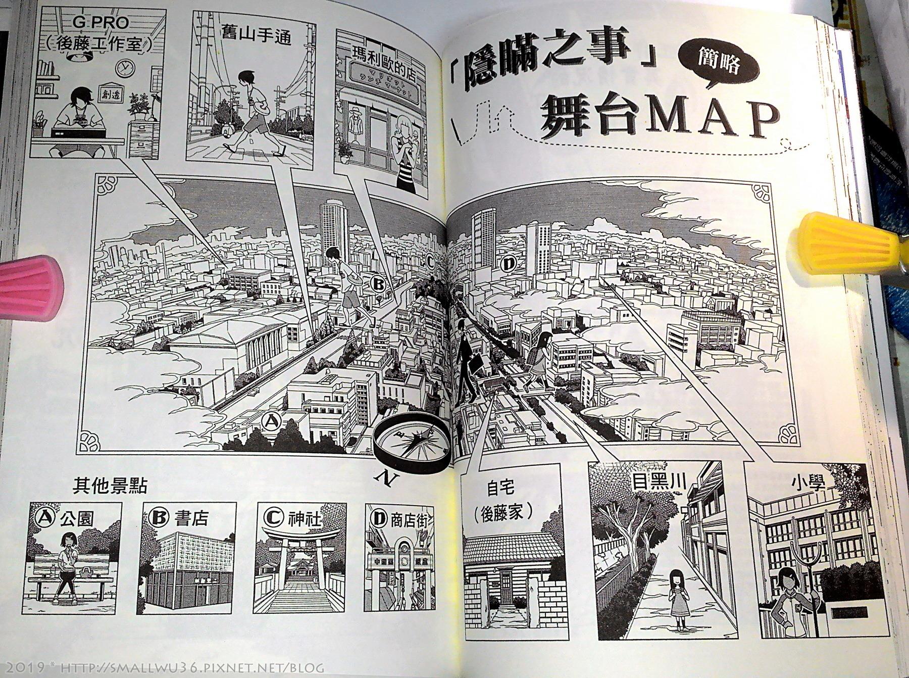 久米田康治-隱瞞之事1.jpg