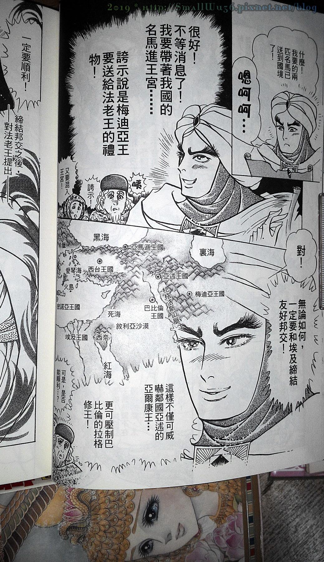 細川智榮子-王家的紋章(尼羅河女兒) 49-50 (長鴻)  vol_48-1.jpg