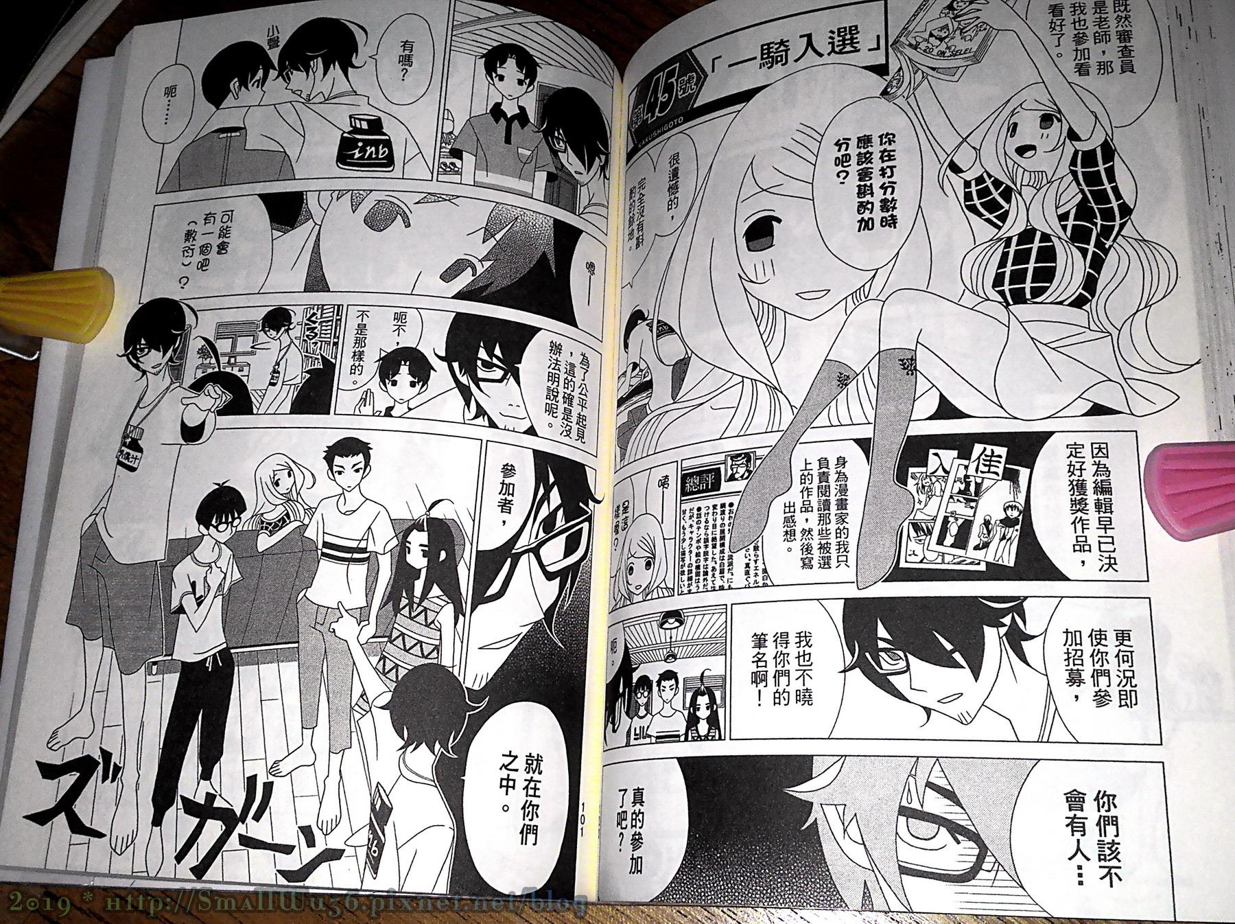 久米田康治-隱瞞之事2-3.jpg