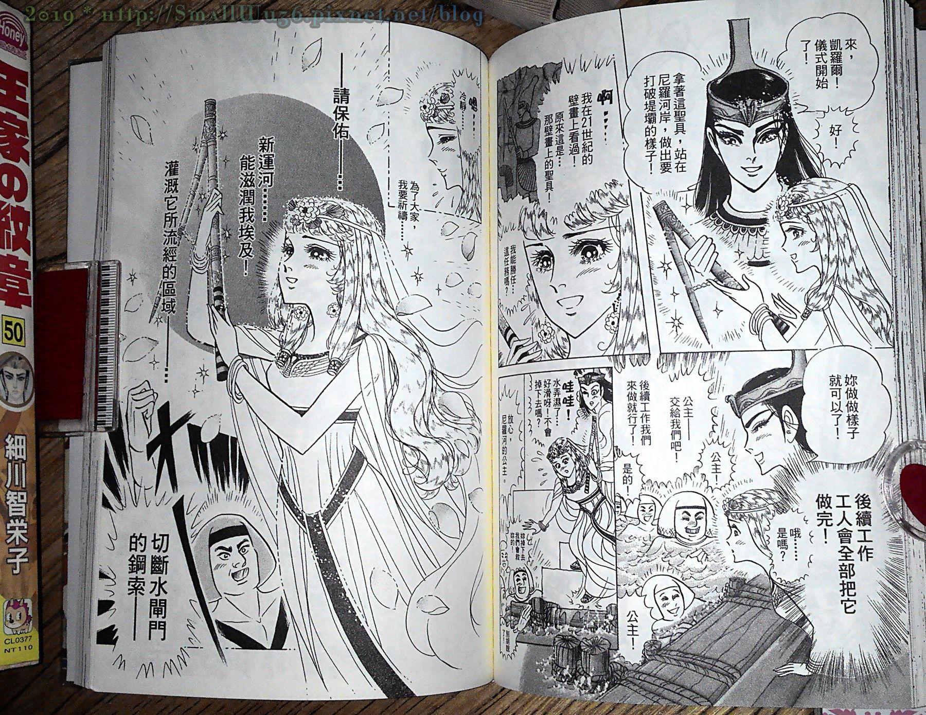 細川智榮子-王家的紋章(尼羅河女兒) 49-50 (長鴻)  vol_48-2.jpg