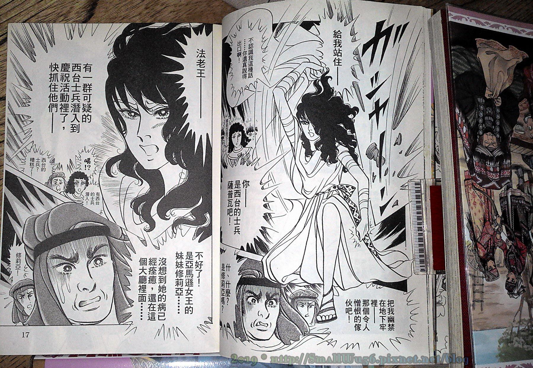 細川智榮子-王家的紋章(尼羅河女兒) 49-50 (長鴻)  vol_49-1.jpg