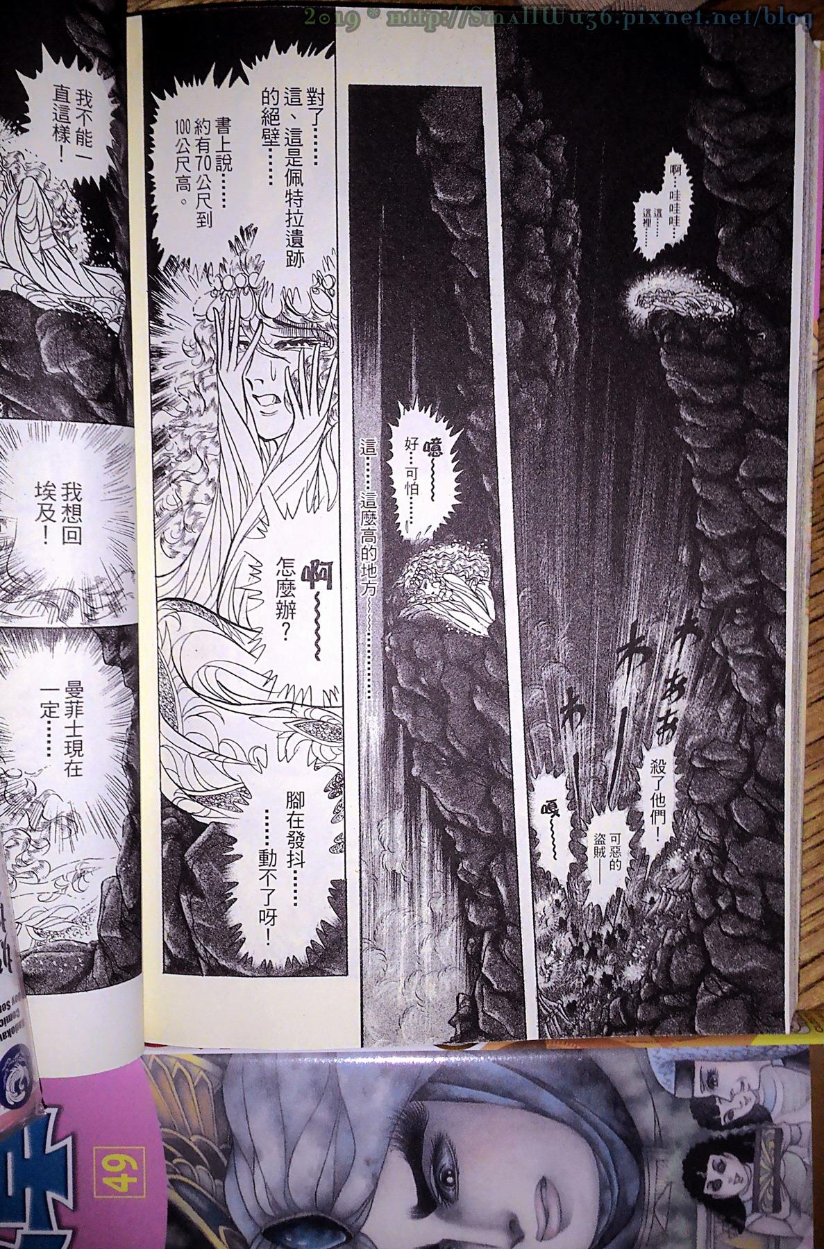 細川智榮子-王家的紋章(尼羅河女兒) 49-50 (長鴻)  vol_49-2.jpg
