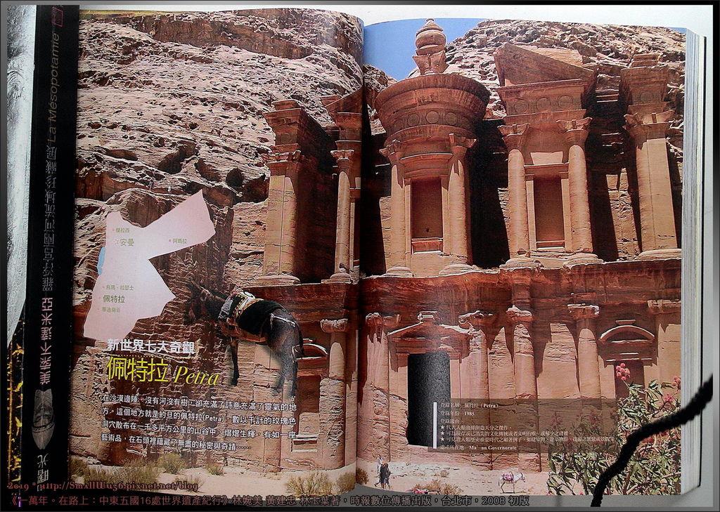 佩特拉遺跡 Petra 約旦《一萬年。在路上:中東五國16處世界遺產紀行》-s.jpg