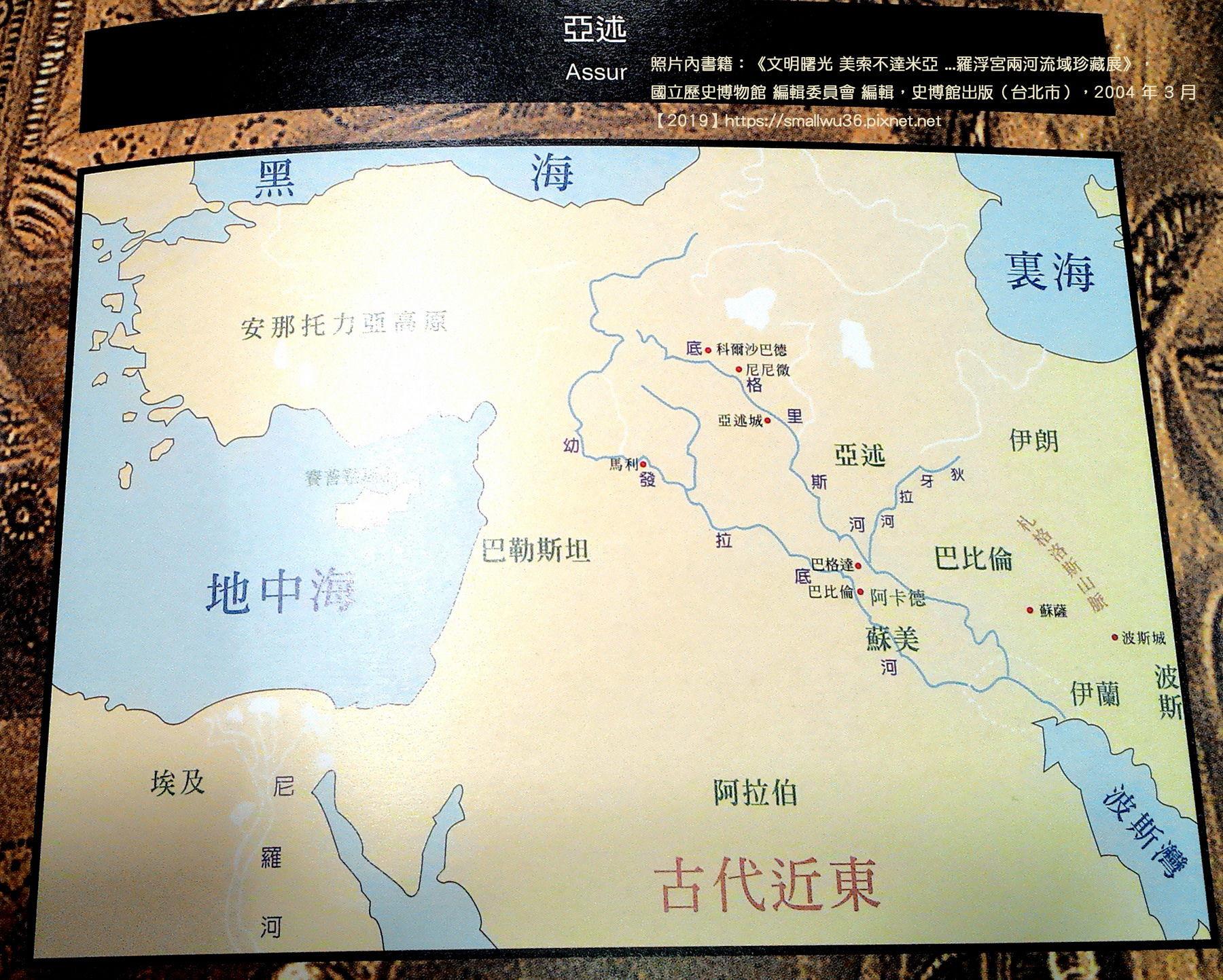 2004《文明曙光 美索不達米亞 ...羅浮宮兩河流域珍藏展》053.jpg