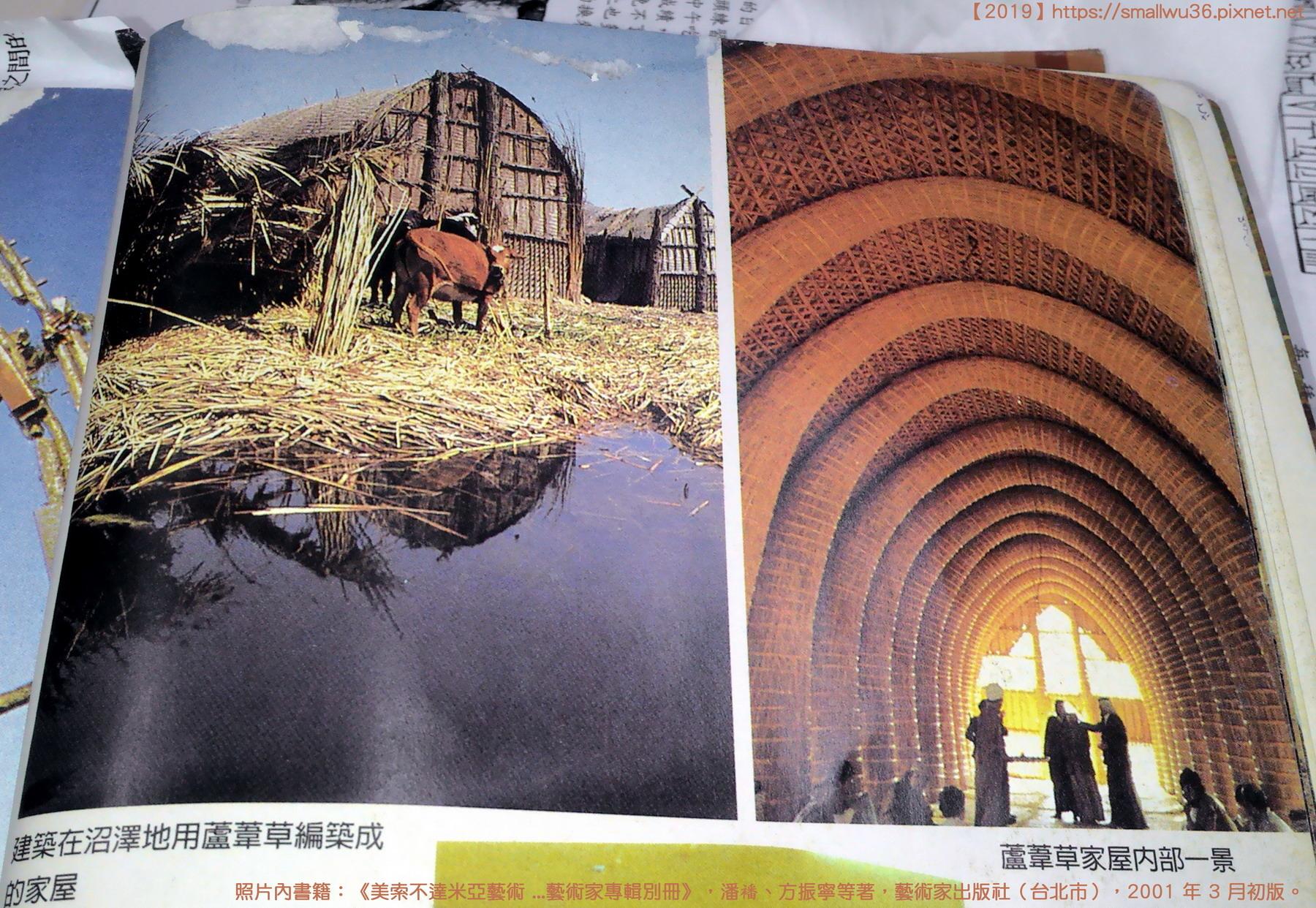 2001《美索不達米亞藝術 ...藝術家專輯別冊》002 (p_12).jpg