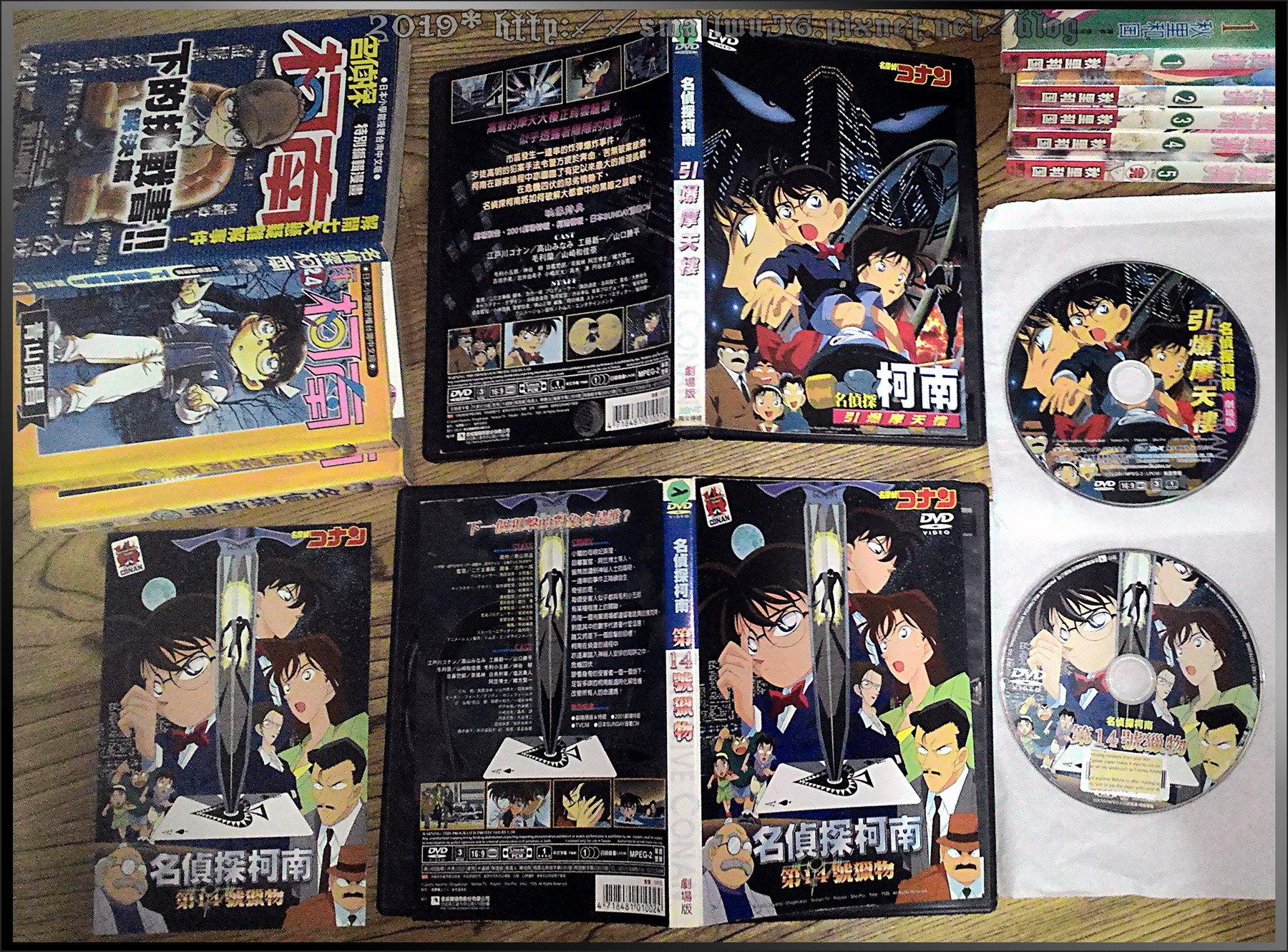 名偵探柯南 劇場版1~2<引爆摩天樓,第14號獵物>DVD.jpg