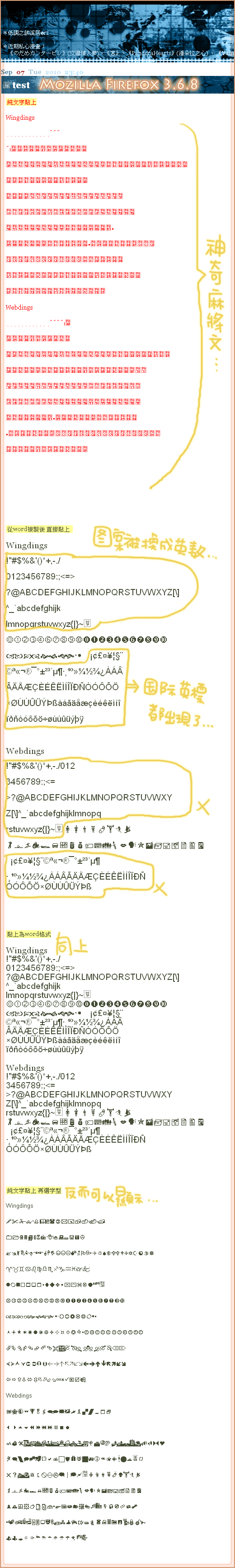 Wingdings 和 Webdings 全部的符號-FF.png