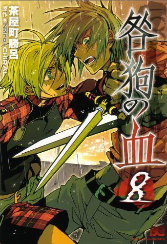 茶屋町勝呂「咎狗の血」8巻(c)2005-2010 Nitroplus_HOBIBOX-2.jpg