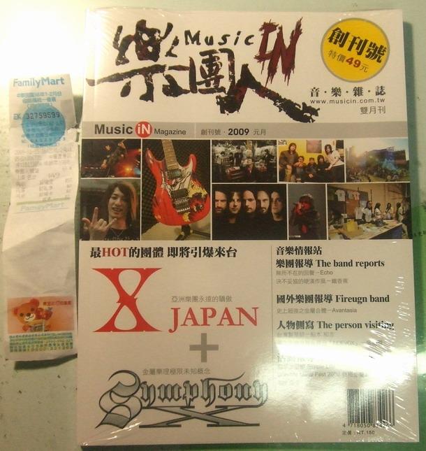 樂團人 2009年1月創刊號 X JAPAN 01.jpg