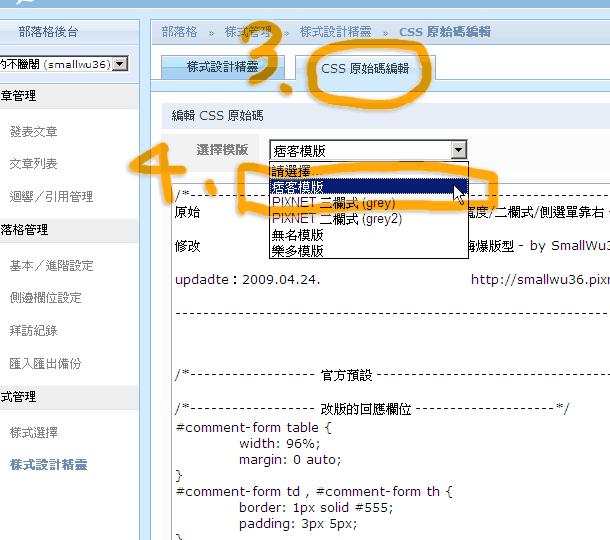 如何貼上CSS教學-02.png