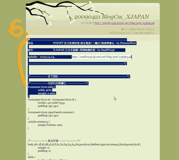 如何貼上CSS教學-04.png